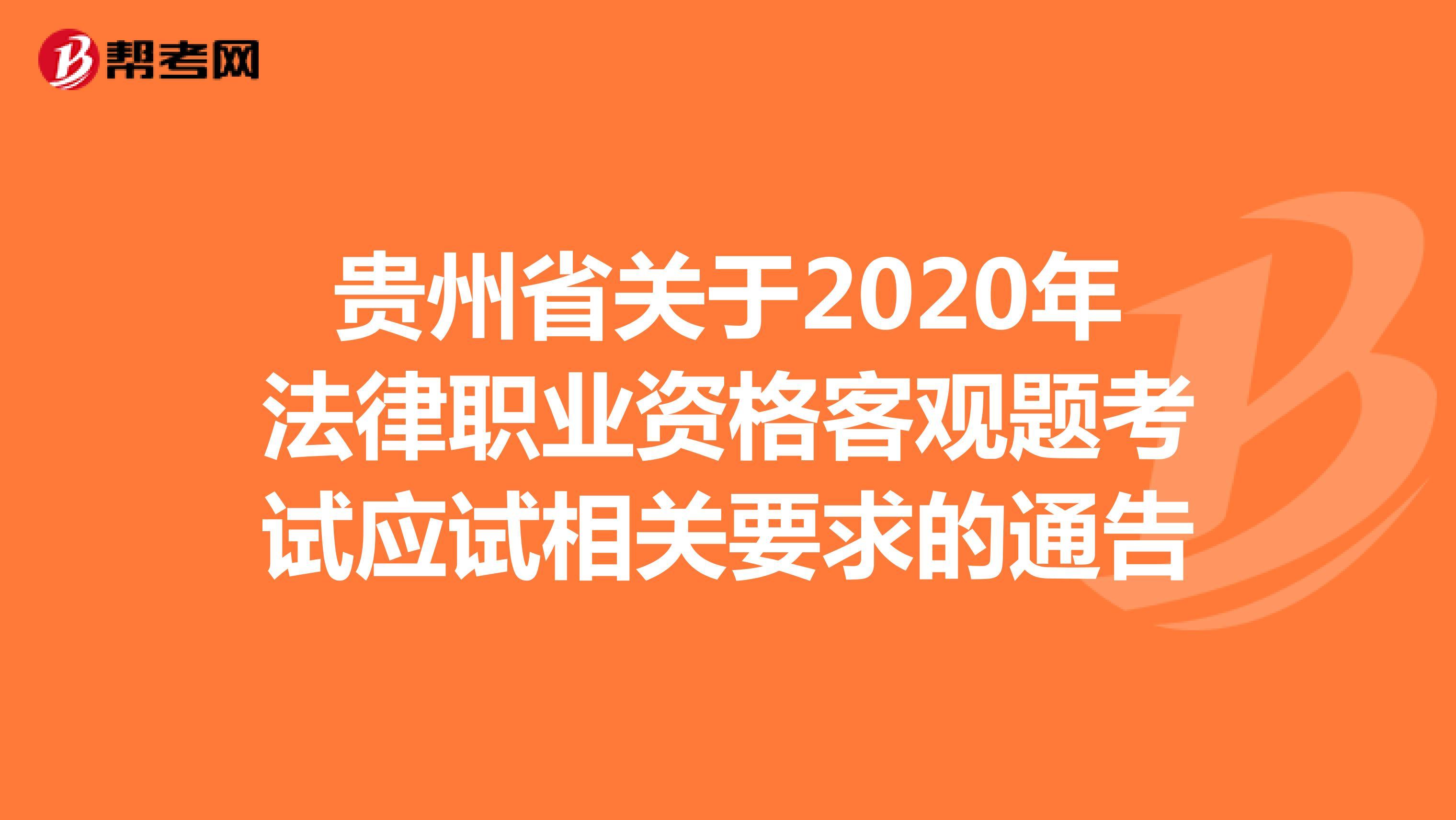 贵州省关于2020年法律职业资格客观题考试应试相关要求的通告