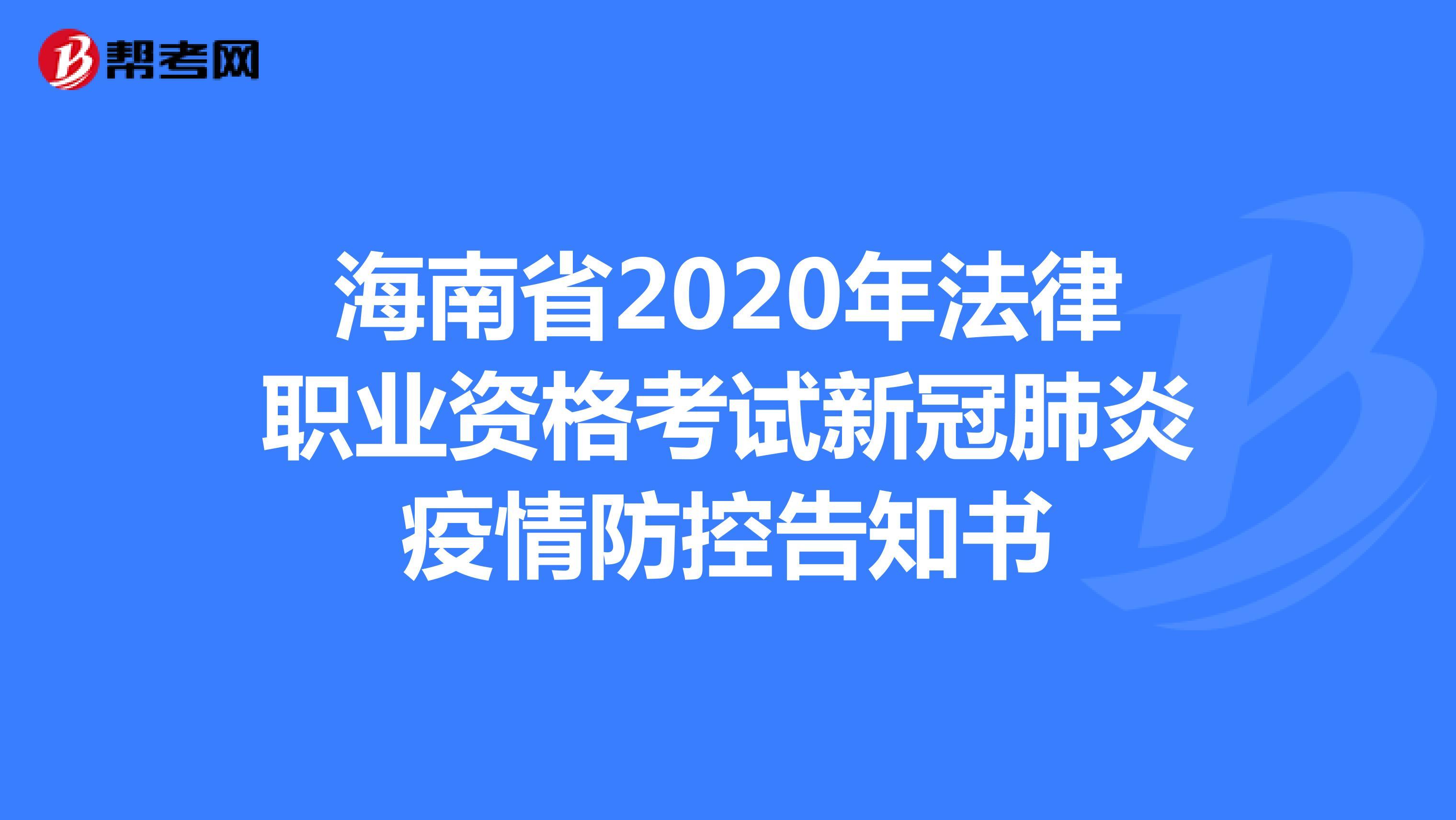 海南省2020年法律职业资格考试新冠肺炎疫情防控告知书