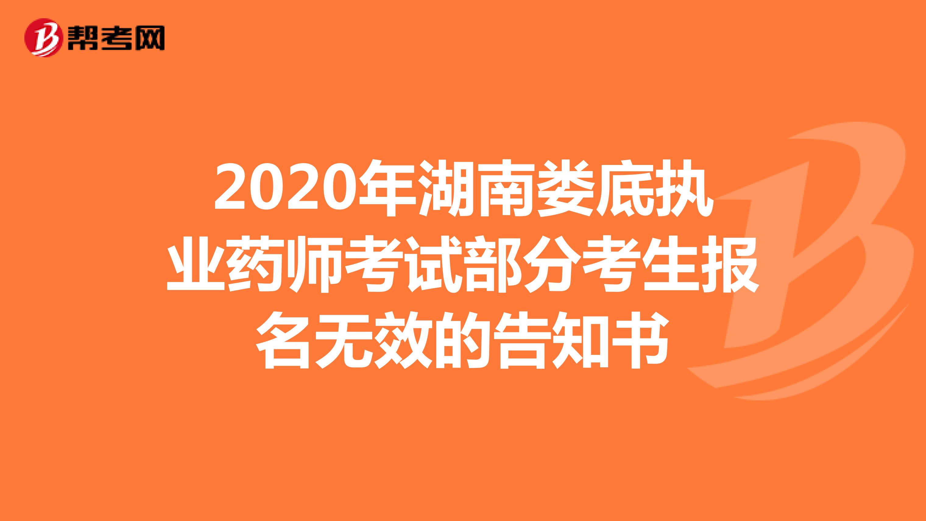 2020年湖南娄底雷火下载雷火部分考生app无效的告知书