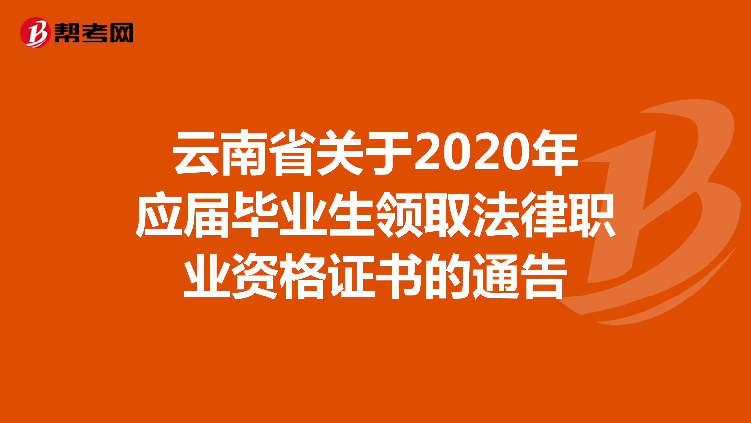 云南省关于2020年应届毕业生领取法律职业资格证书的通告