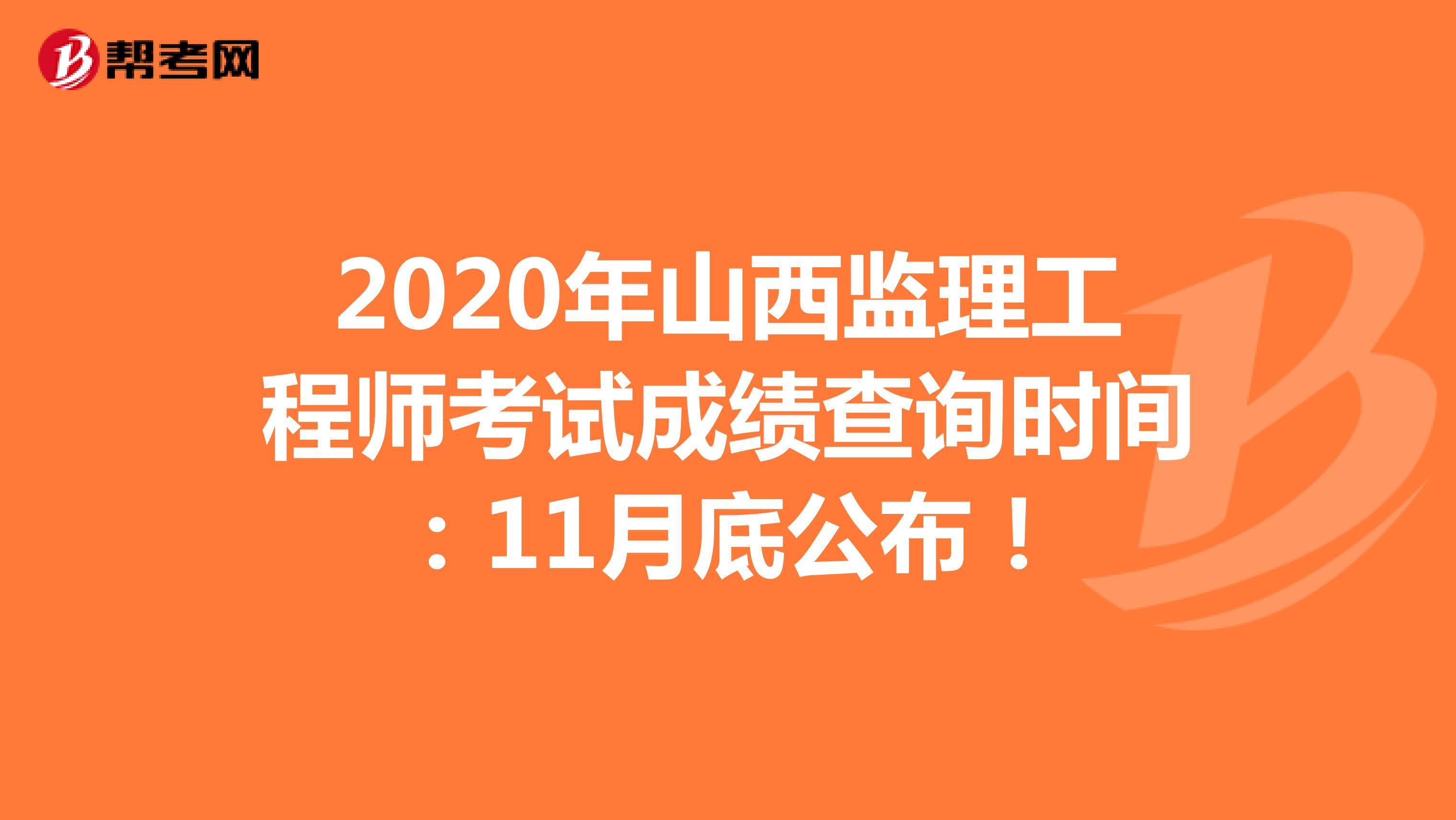 2020年山西电竞官网雷火电竞查询时间:11月底公布!