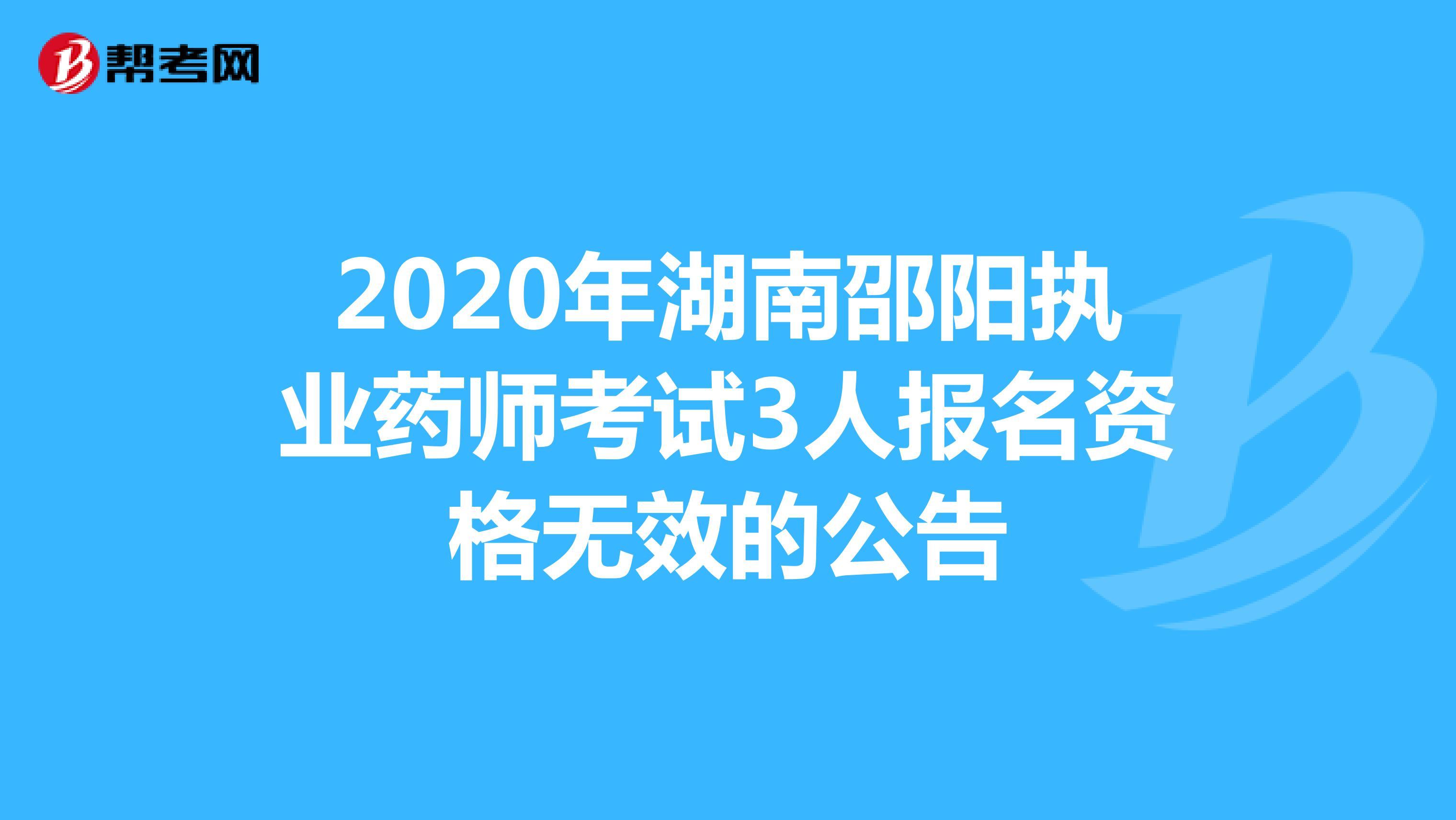 2020年湖南邵阳执业药师考试3人报名资格无效的公告