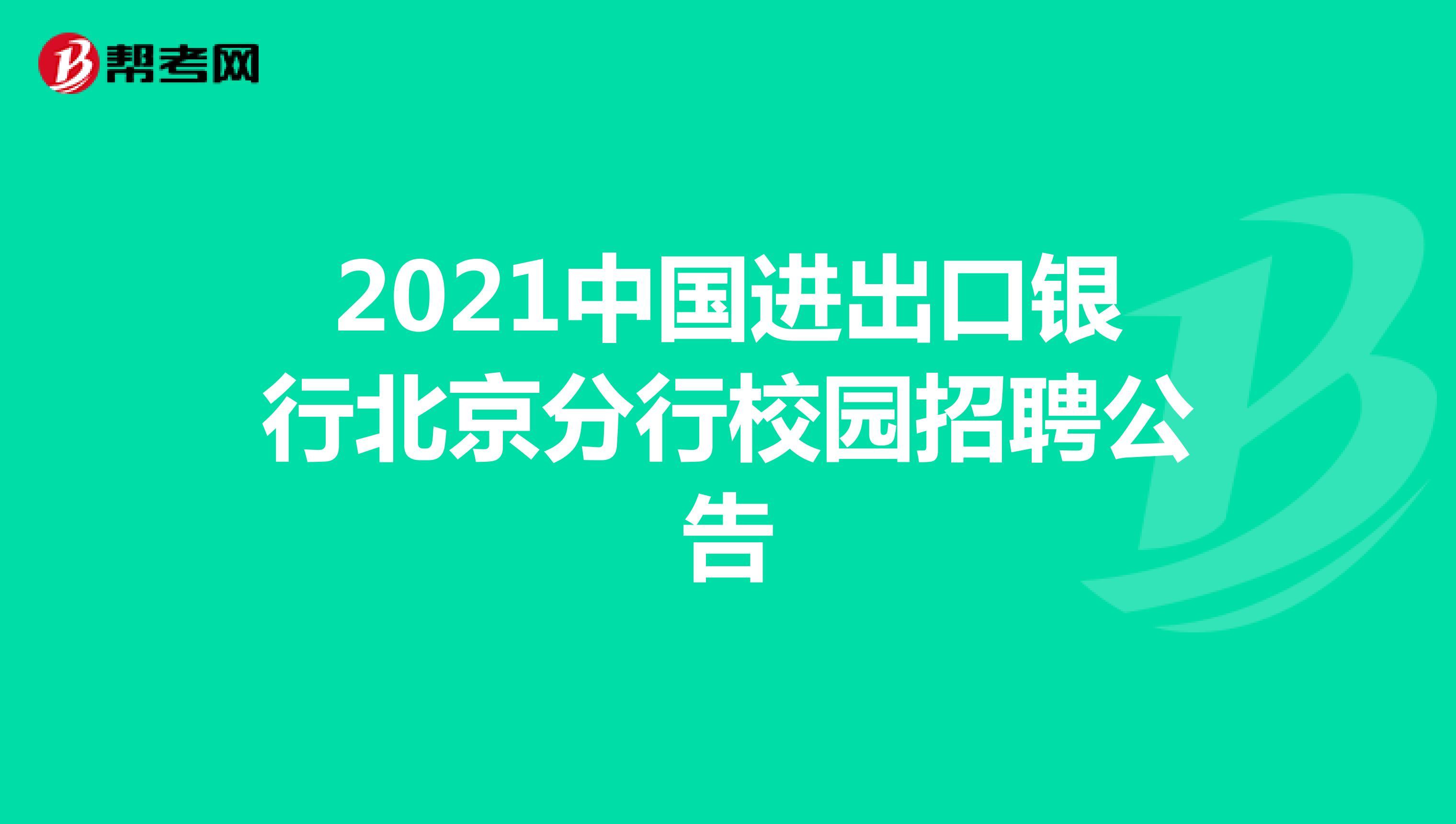 2021中国进出口银行北京分行校园招聘公告