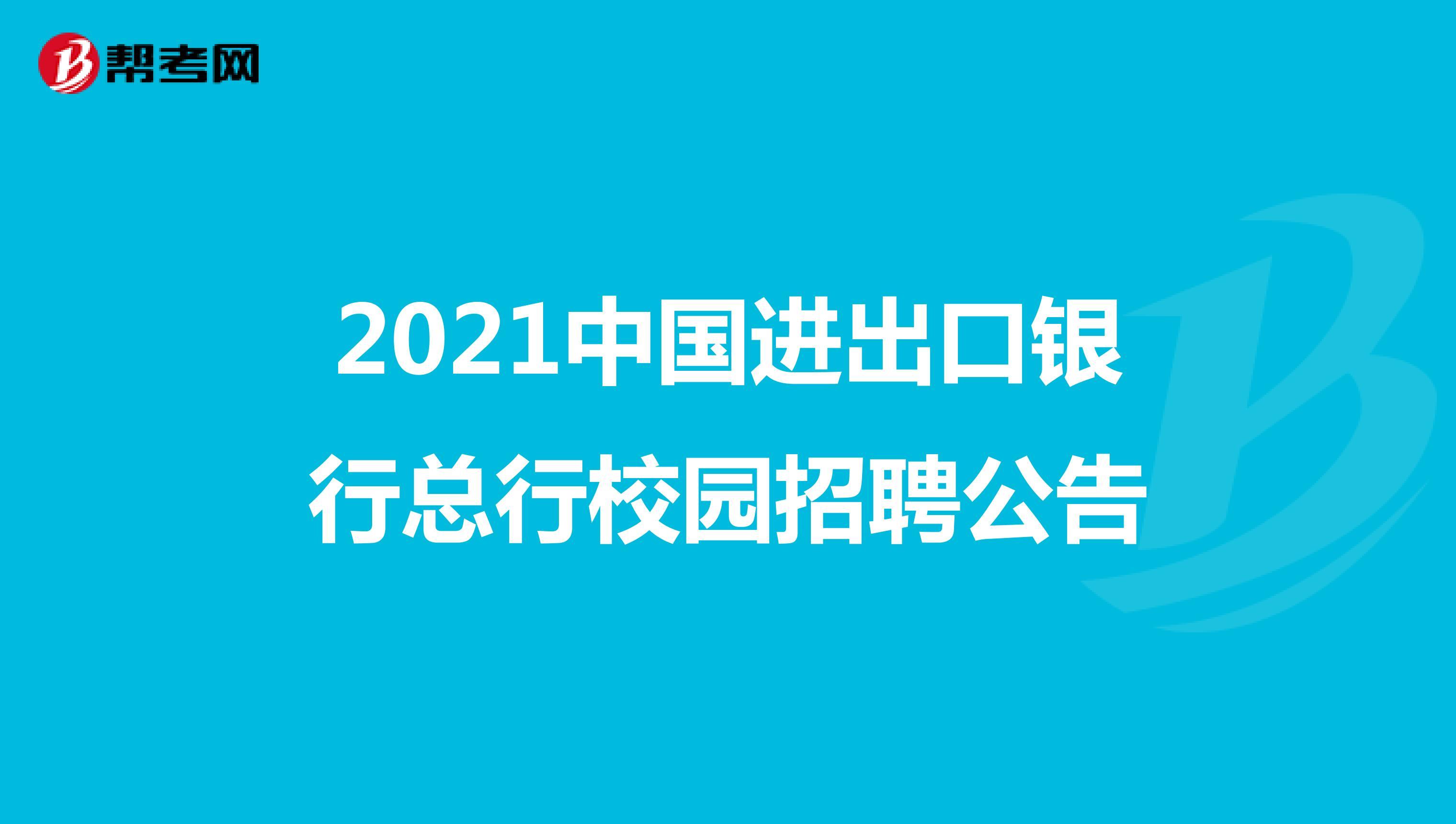 2021中国进出口银行总行校园招聘公告