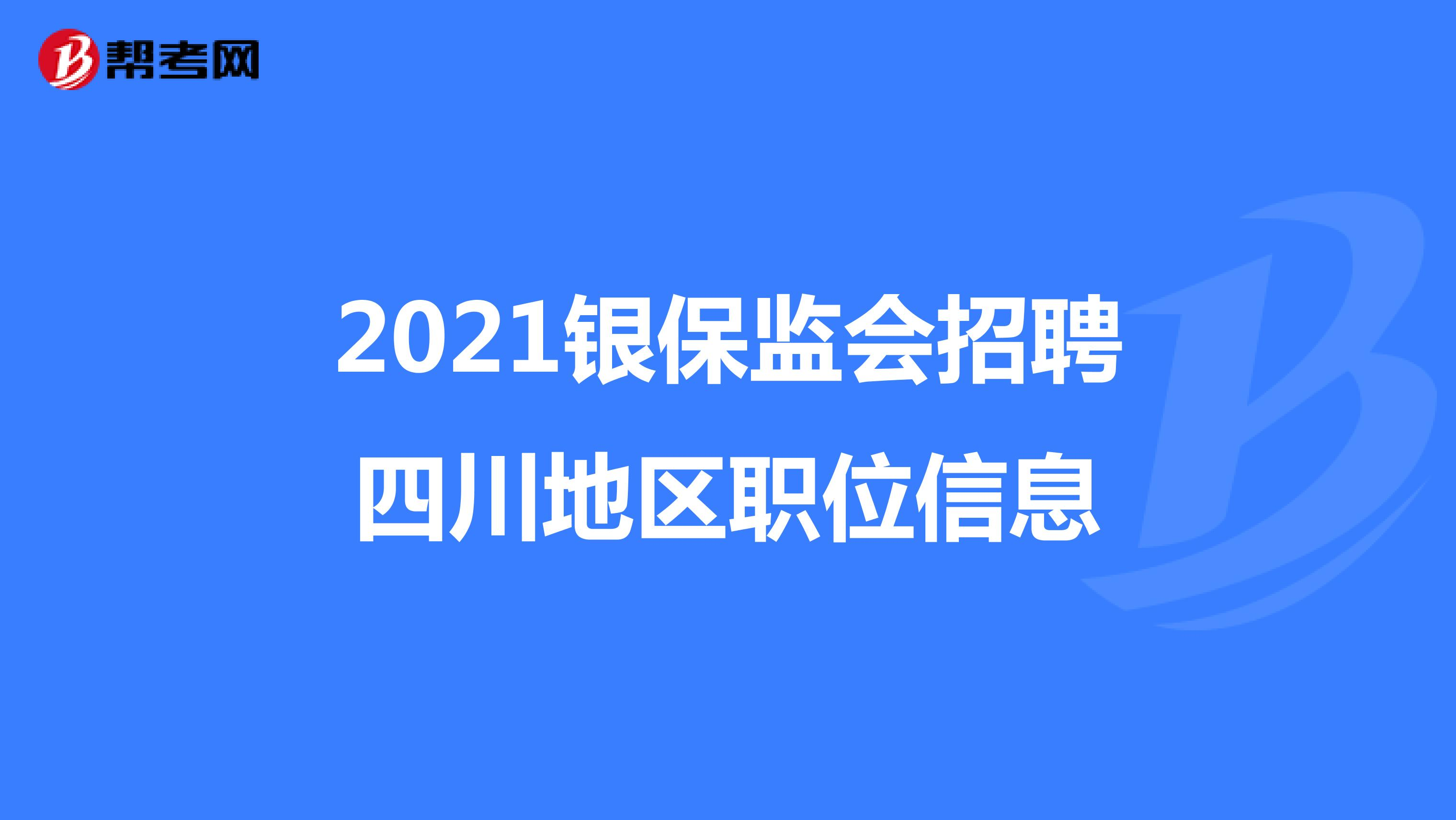 2021年银保监会招聘四川地区职位信息