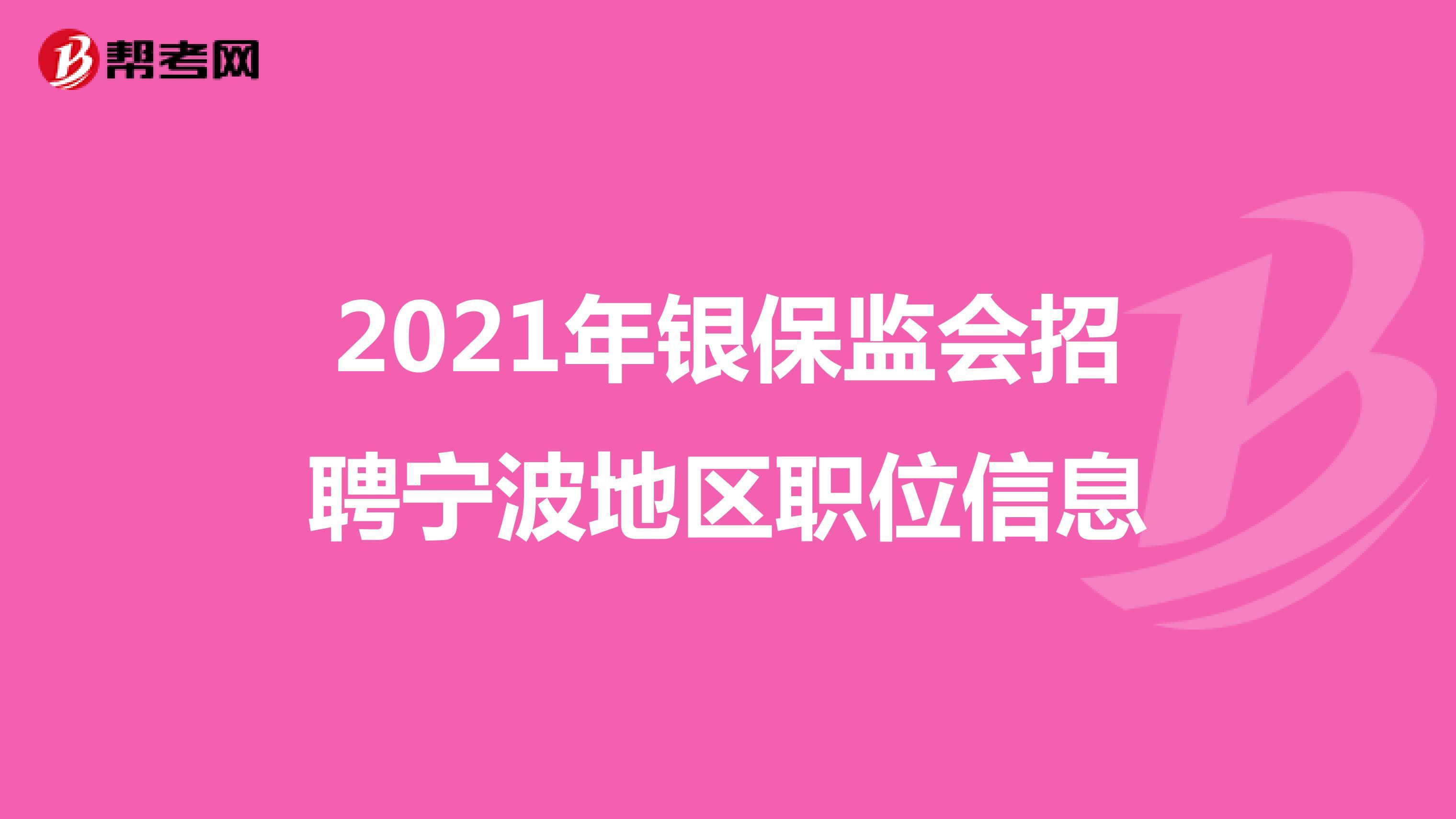 2021年银保监会招聘宁波地区职位信息