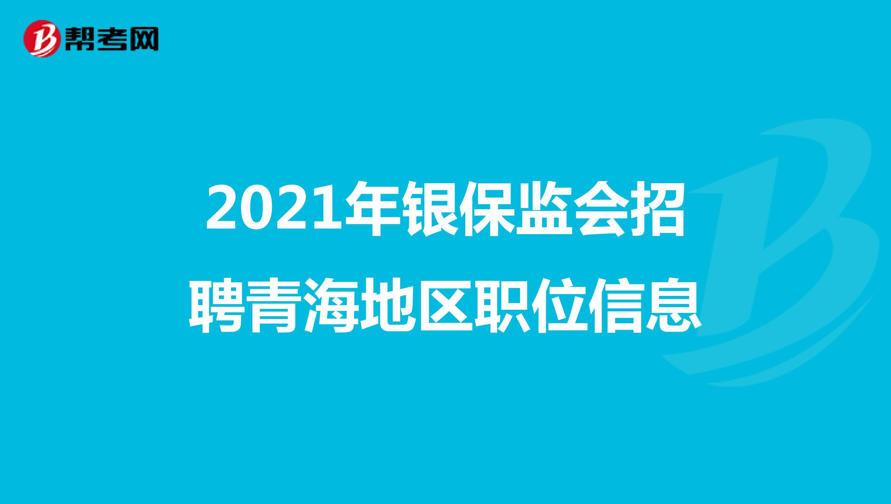 2021年银保监会招聘青海地区职位信息