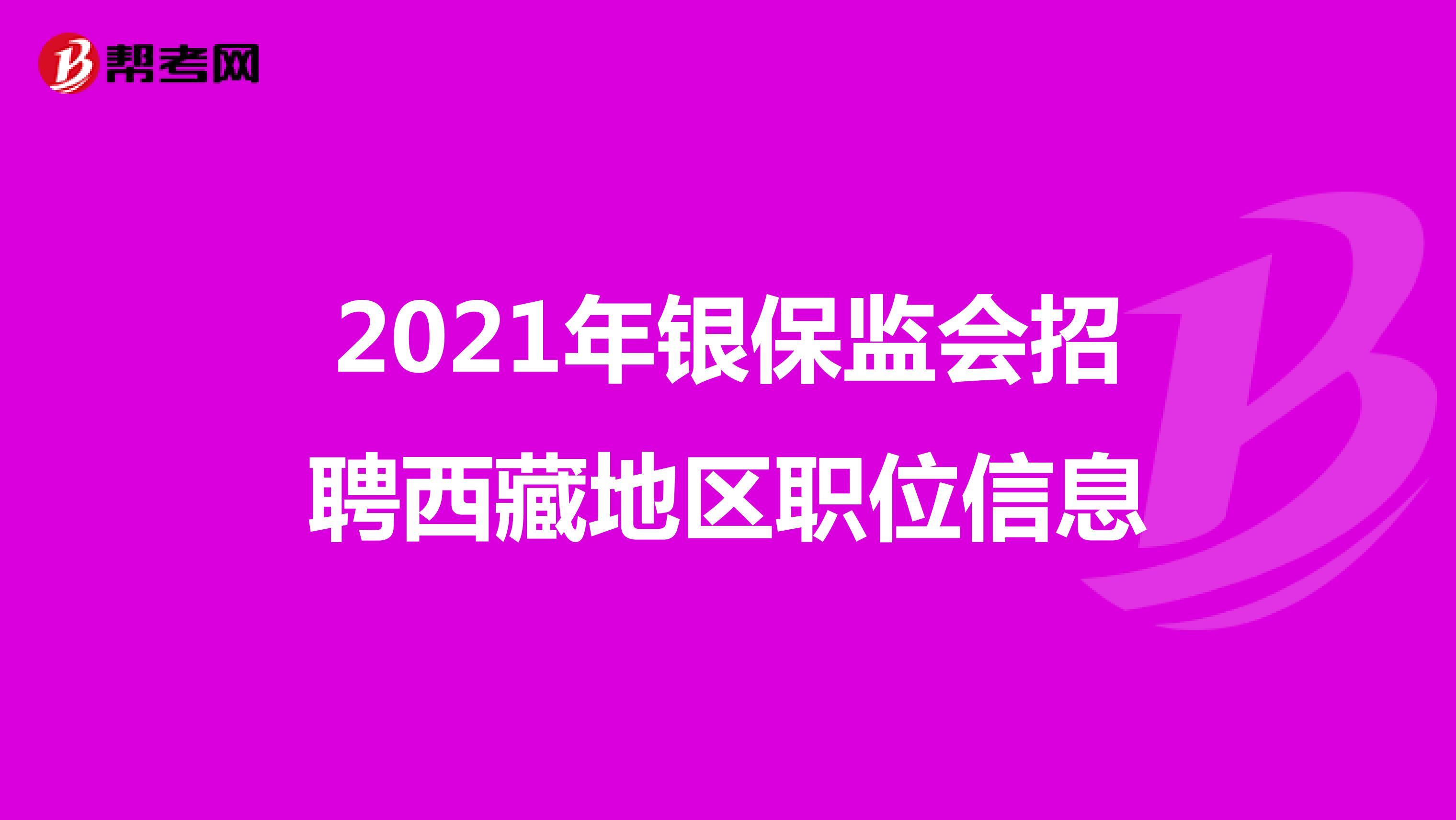 2021年银保监会招聘西藏地区职位信息