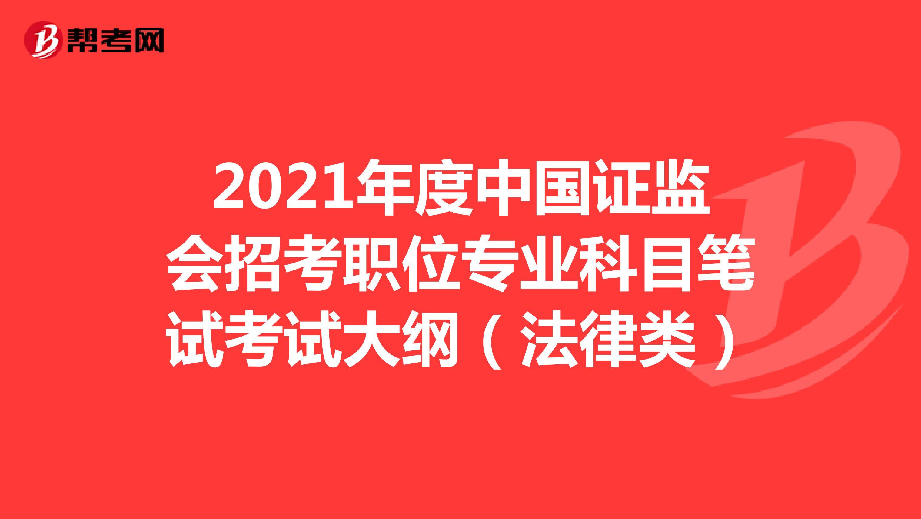 2021年度中国证监会招考职位专业科目笔试考试大纲(法律类)