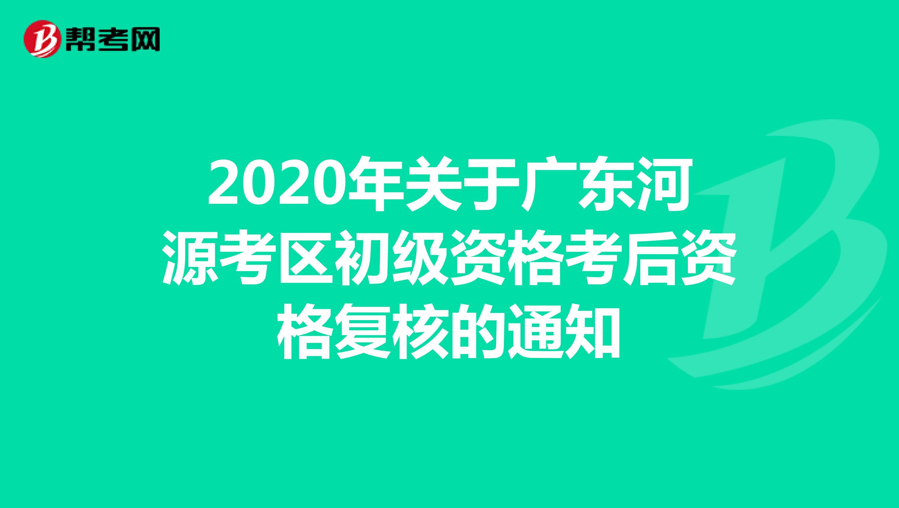 广东省河源考区初会app考后复核时间:10月19日至10月28日