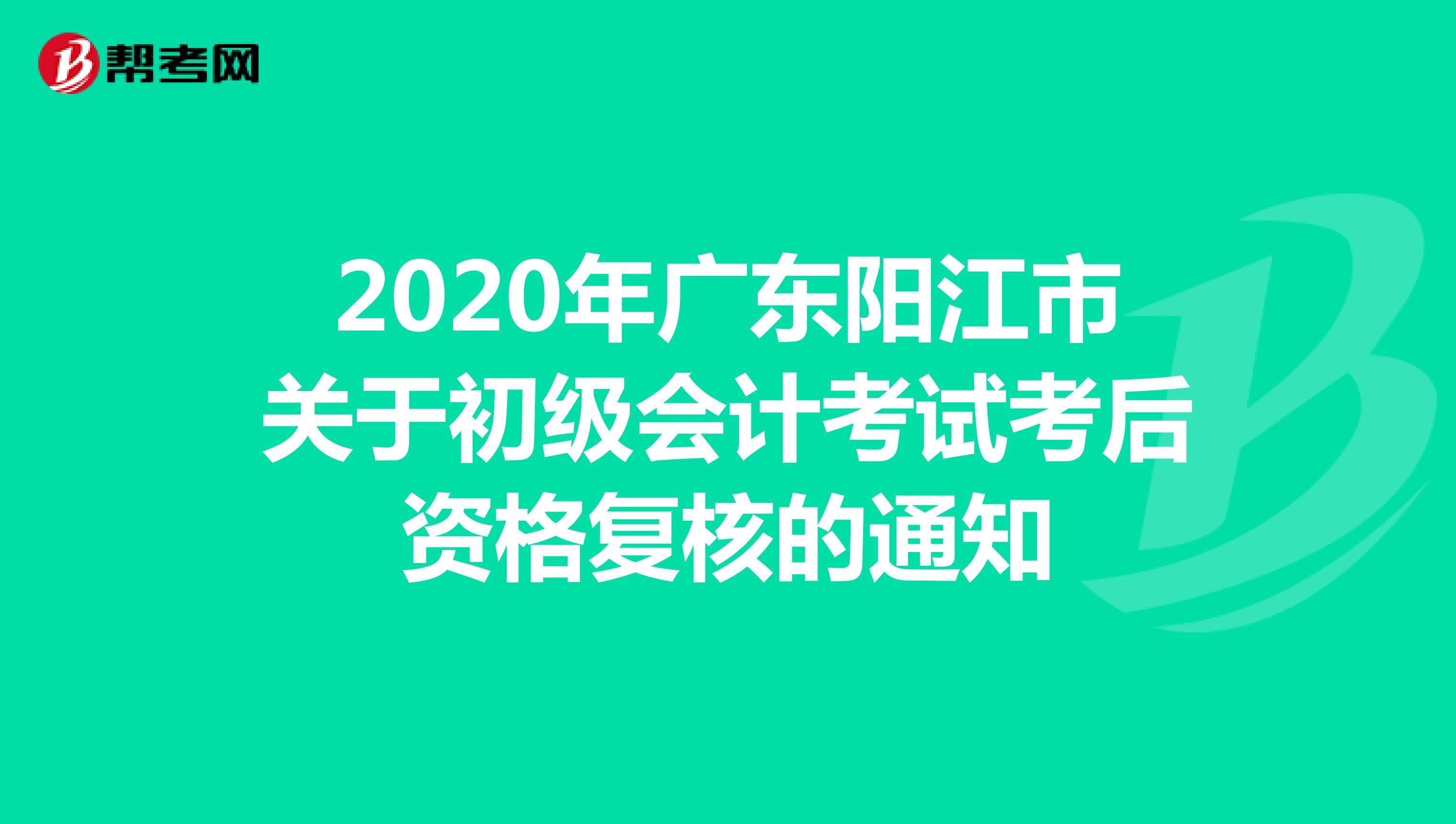 2020年广东阳江市app官网雷火考后app复核时间为10月26日至10月30日