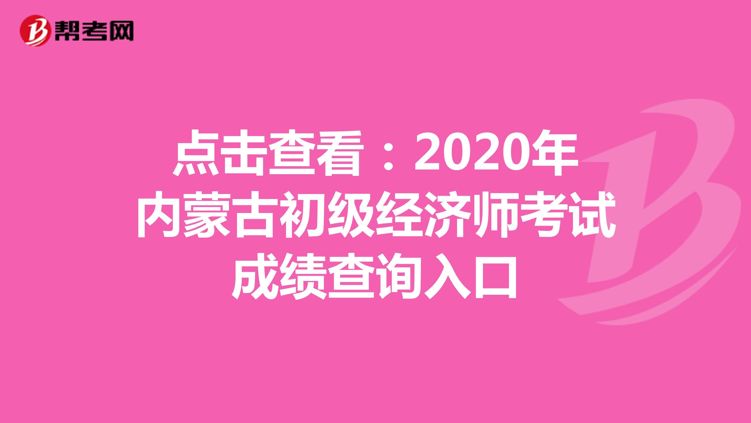 点击查看:2020年内蒙古app下载雷火电竞查询入口