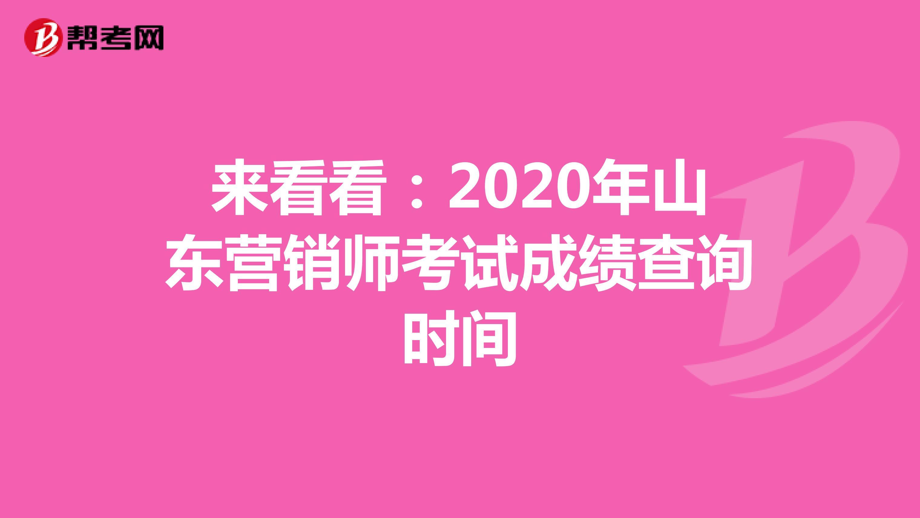 来看看:2020年山东营销师考试成绩查询时间