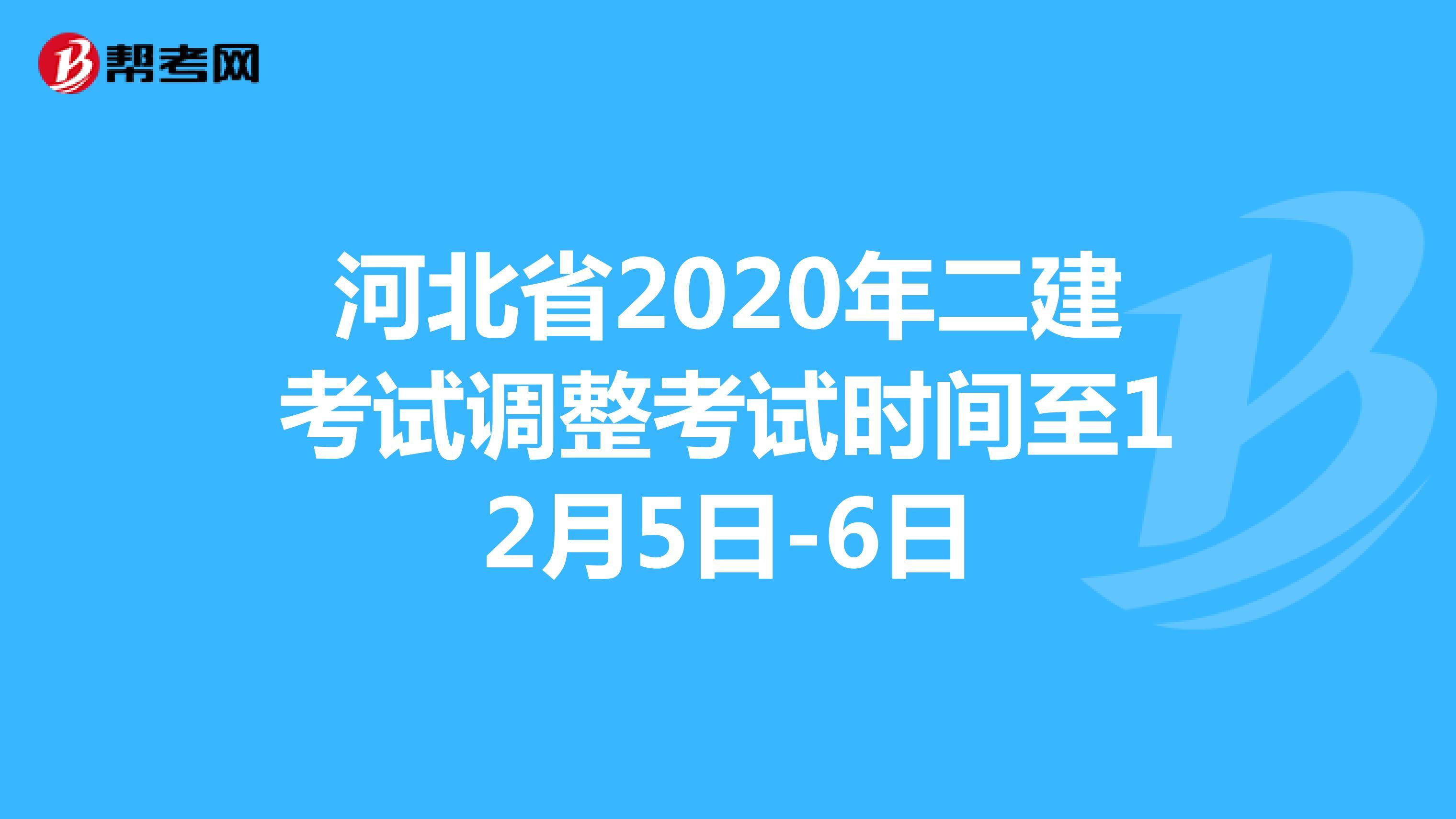 河北省2020年二建考试调整考试时间至12月5日-6日