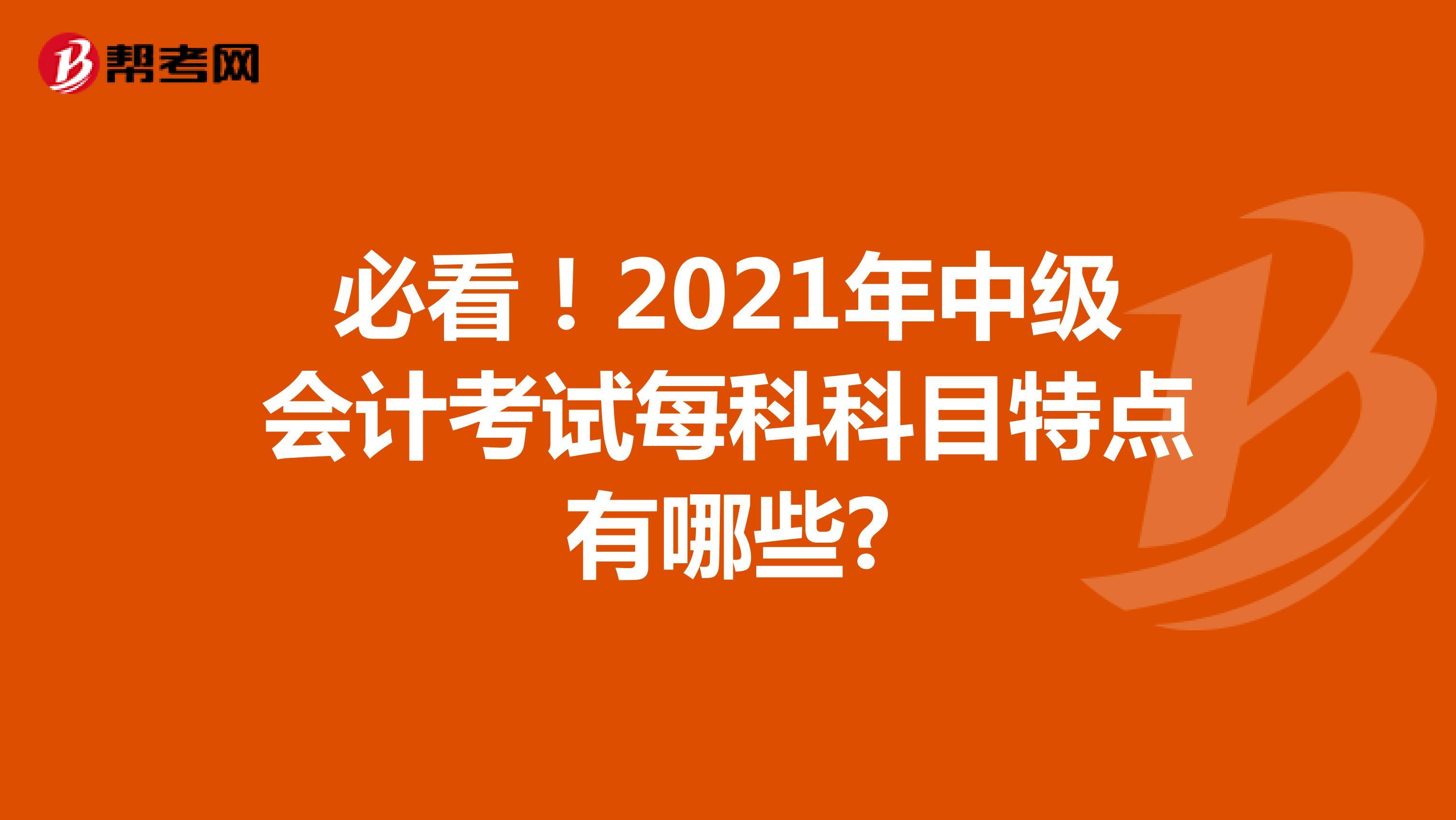 必看!2021年中级会计考试每科科目特点有哪些?