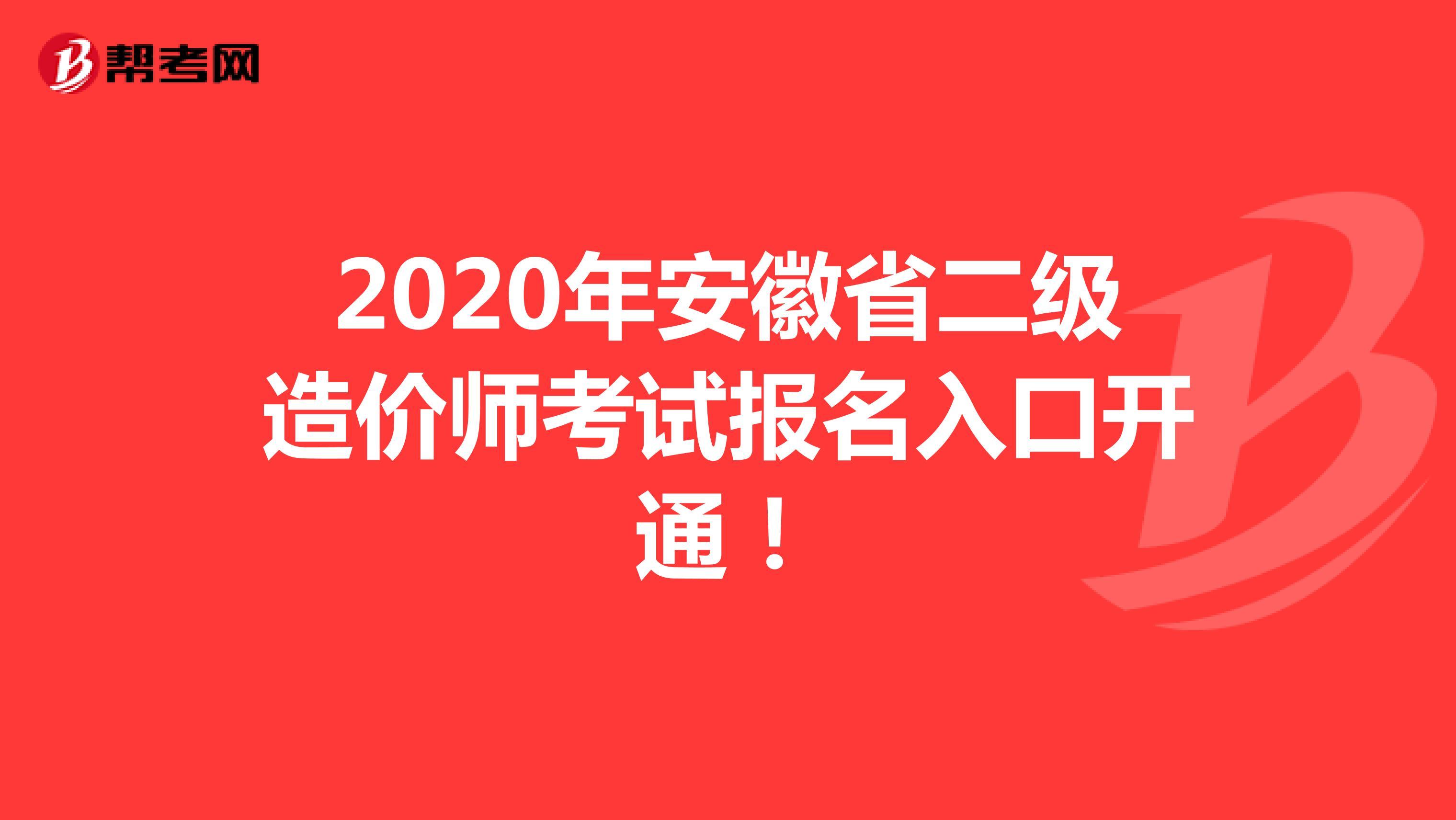 2020年安徽省竞技官网师雷火app入口开通!
