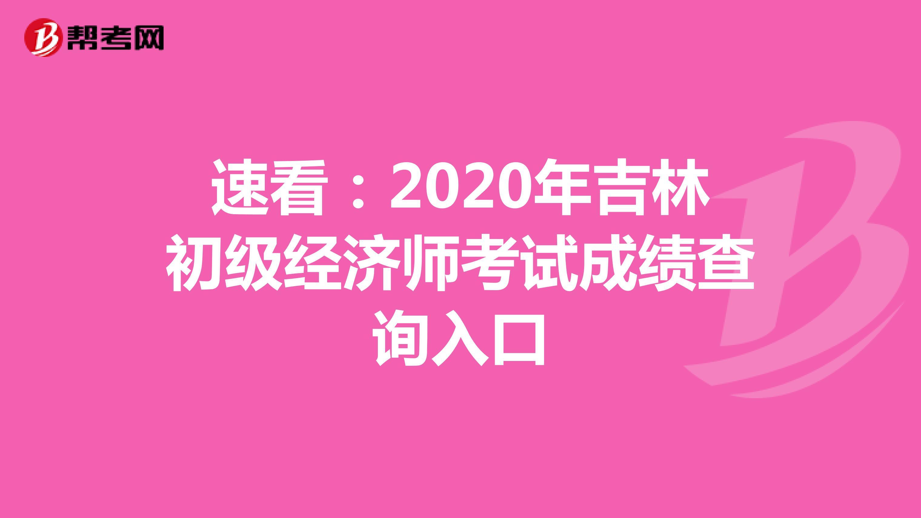 速看:2020年吉林初级经济师考试成绩查询入口