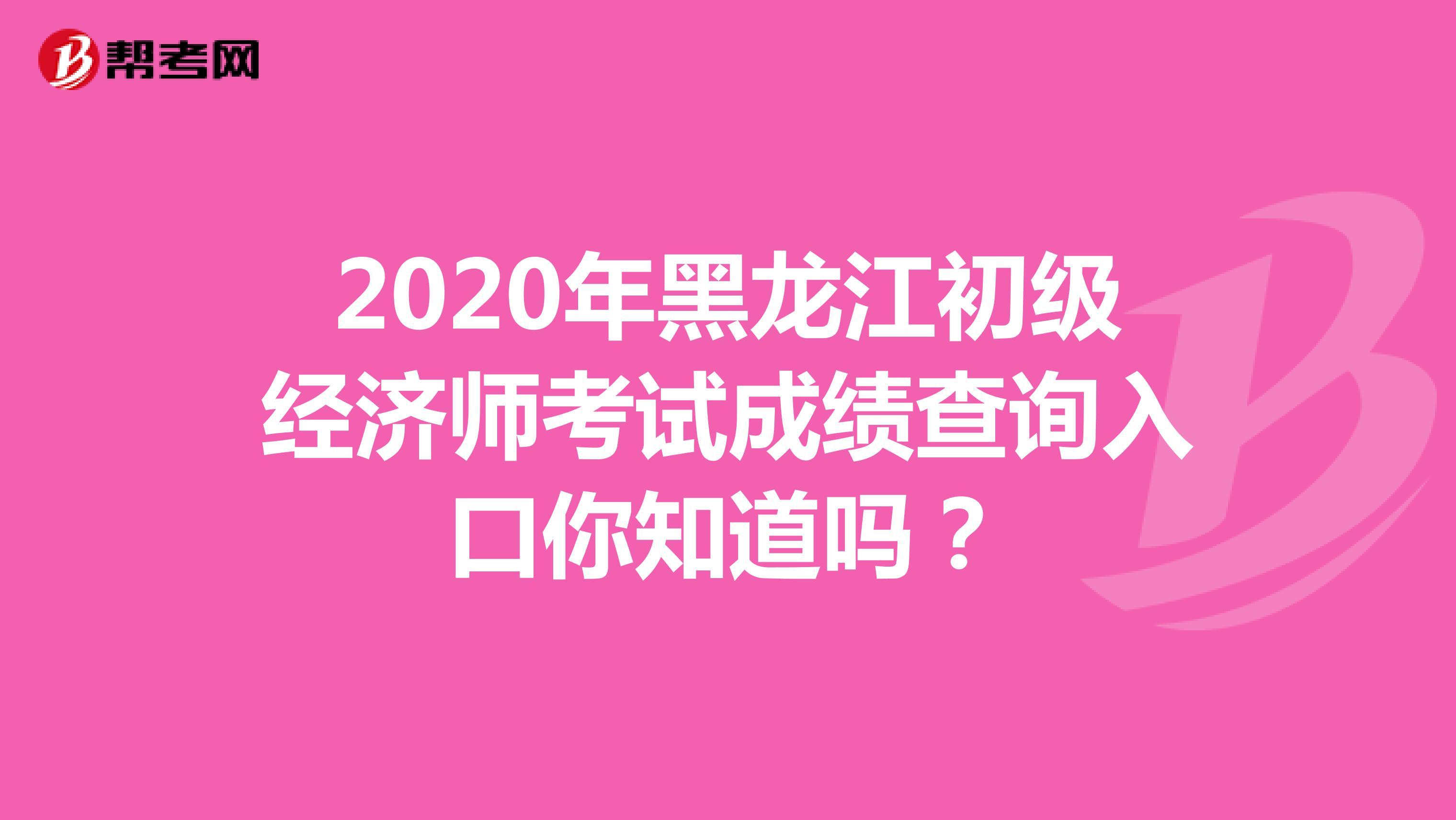 2020年黑龙江app下载雷火电竞查询入口你知道吗?