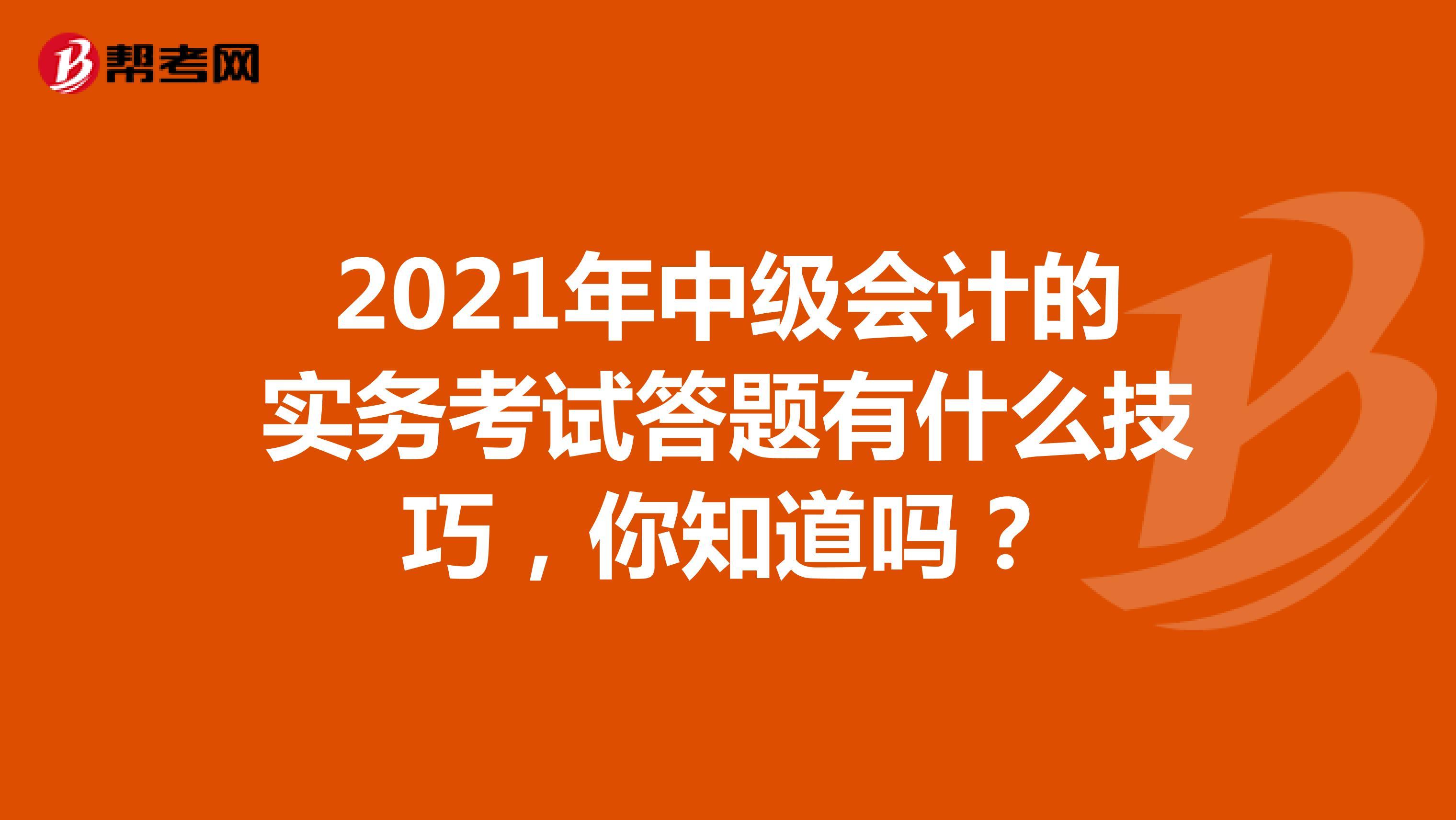 2021年中级会计的实务考试答题有什么技巧,你知道吗?