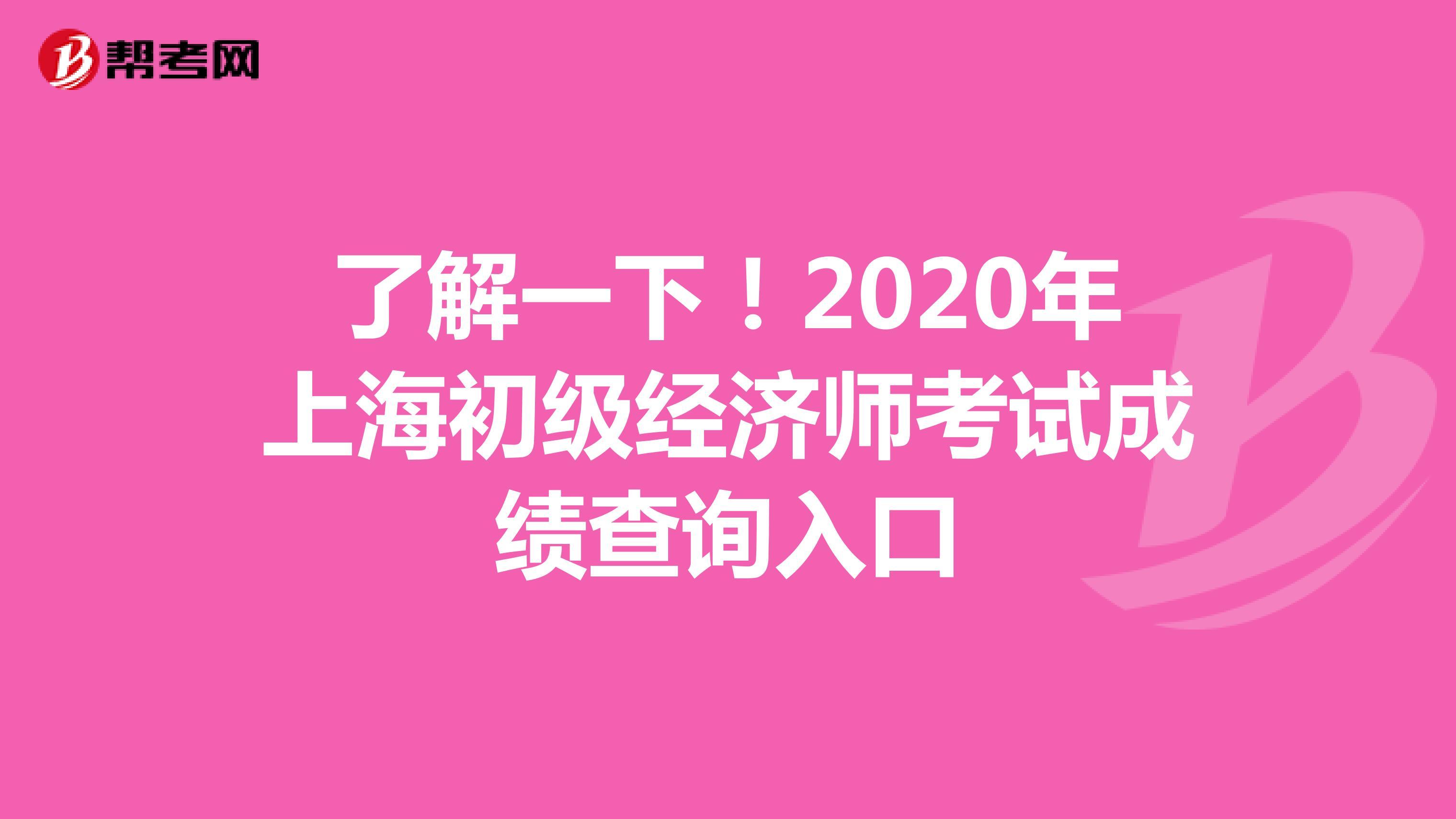 了解一下!2020年上海初级经济师考试成绩查询入口
