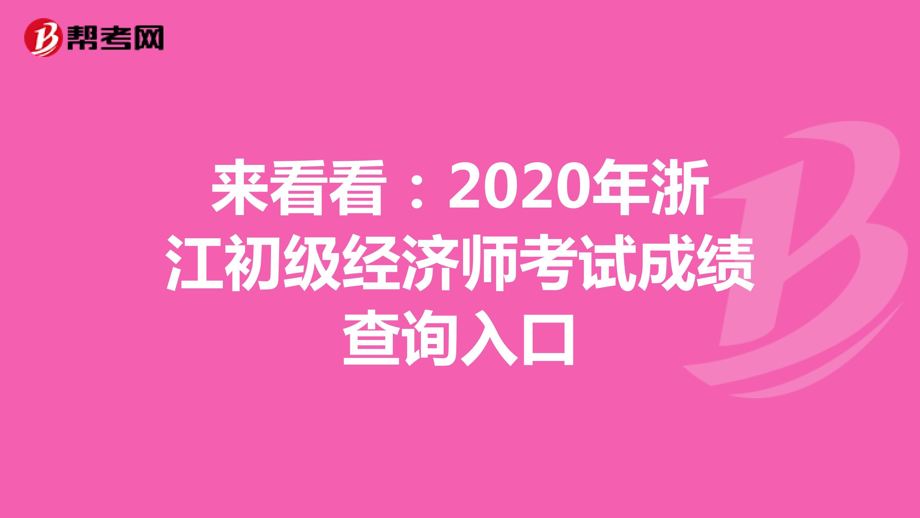 来看看:2020年浙江初级经济师考试成绩查询入口