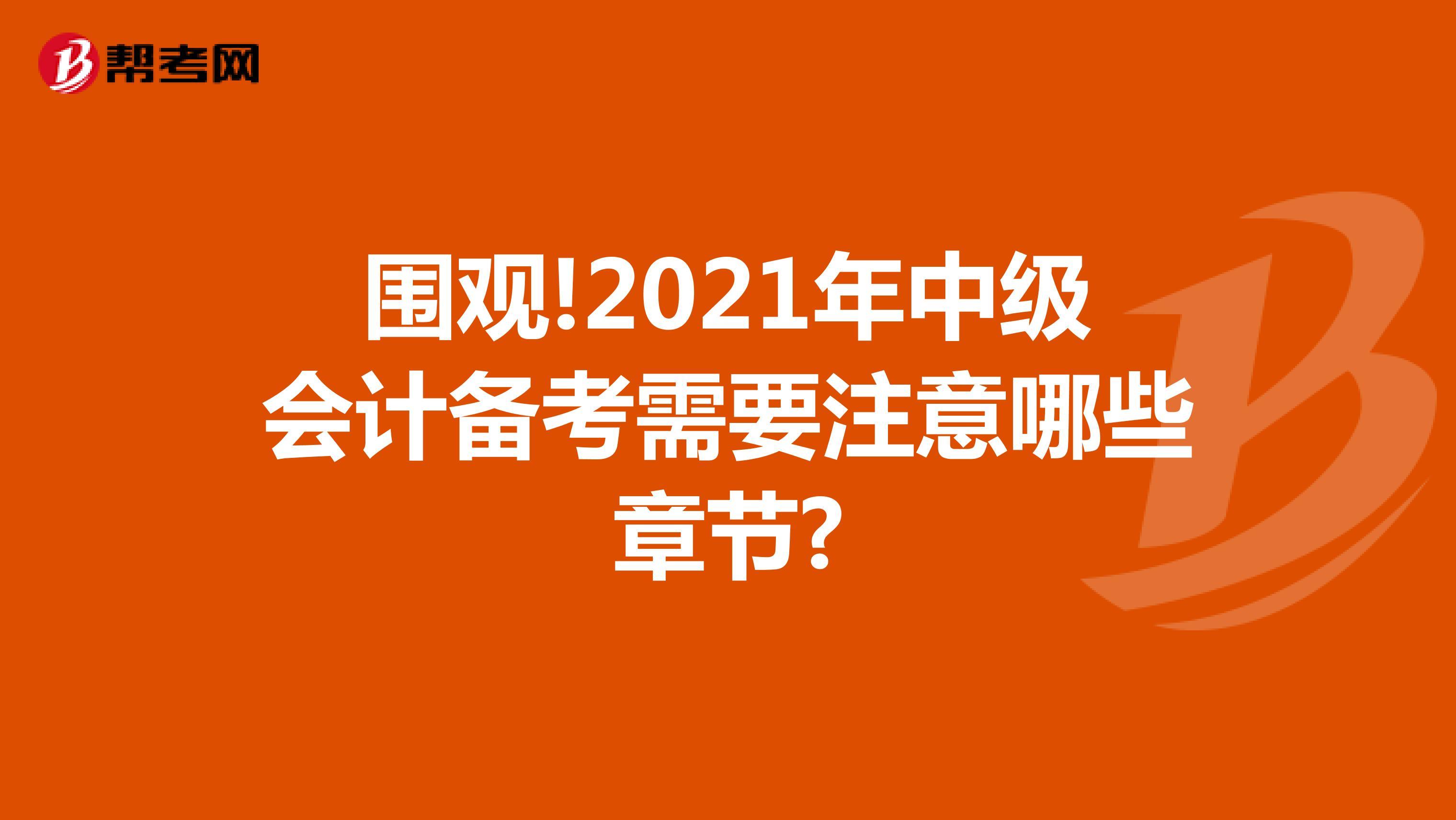 围观!2021年首页官网雷火需要注意哪些章节?