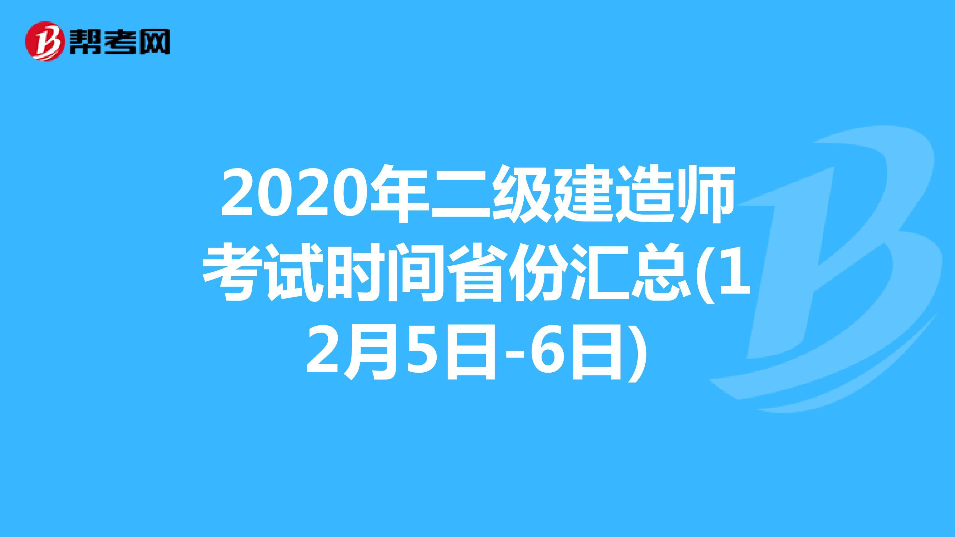 2020年竞技首页雷火时间省份汇总(12月5日-6日)