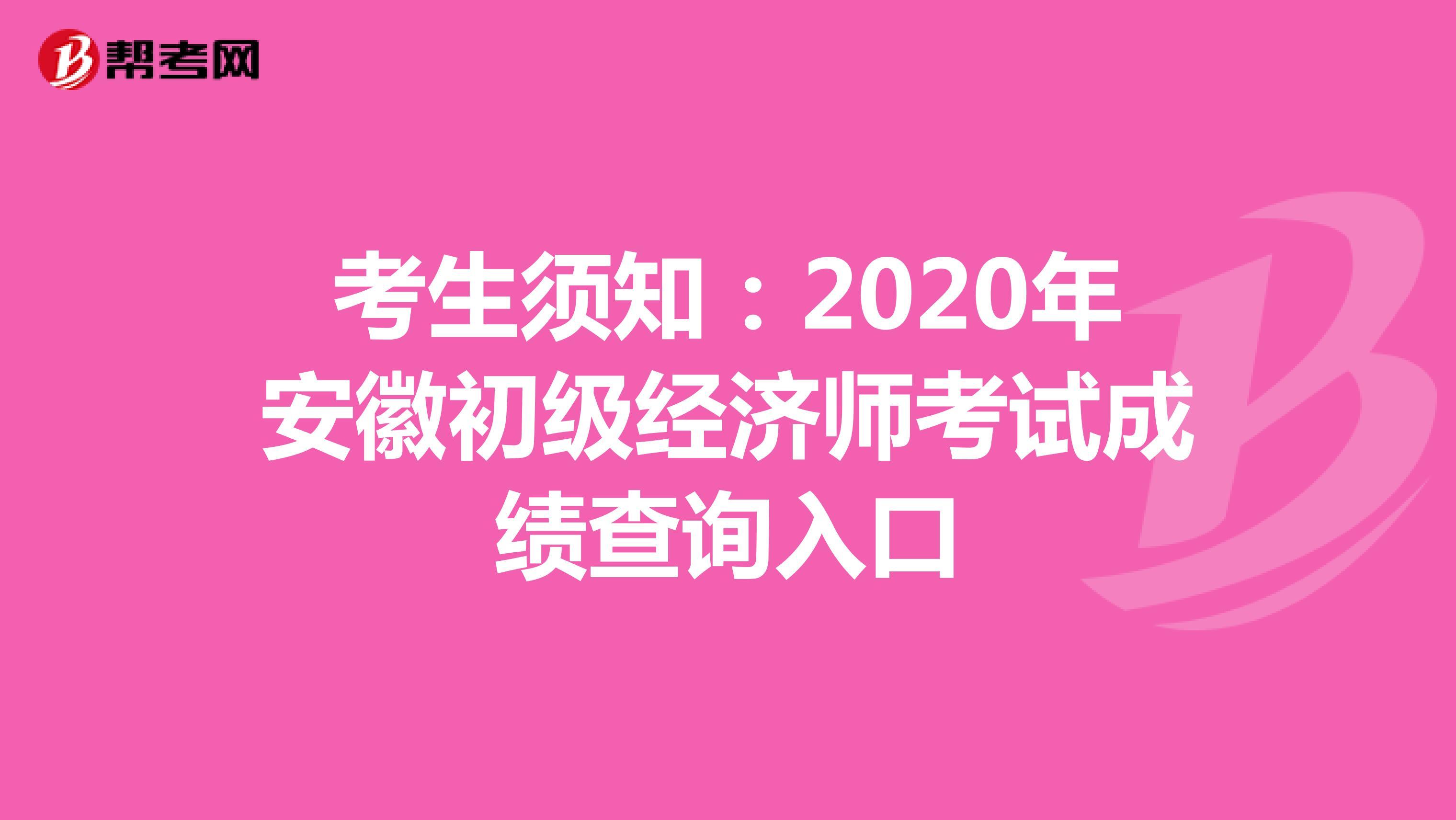 考生须知:2020年安徽初级经济师考试成绩查询入口