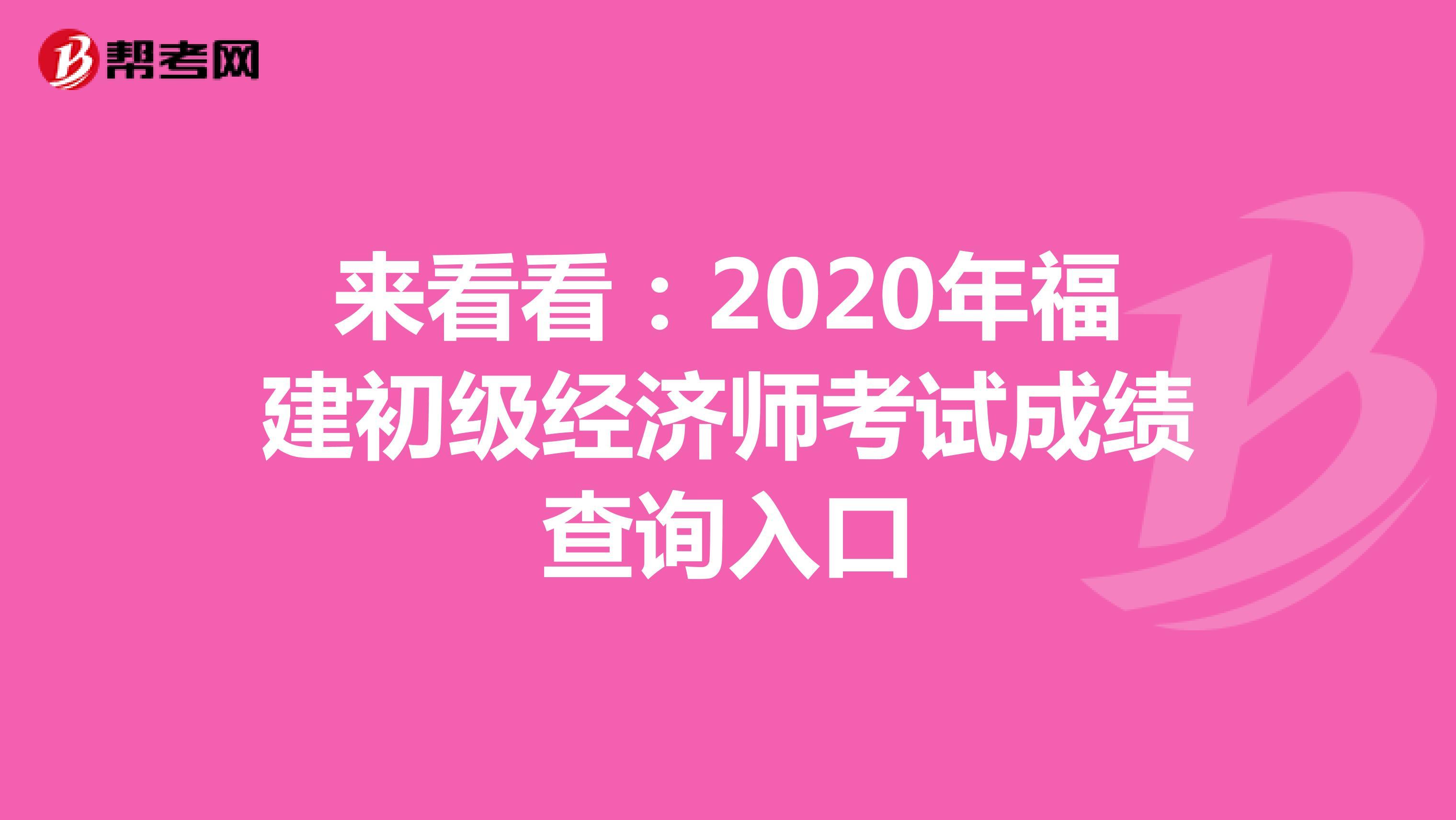 来看看:2020年福建app下载雷火电竞查询入口
