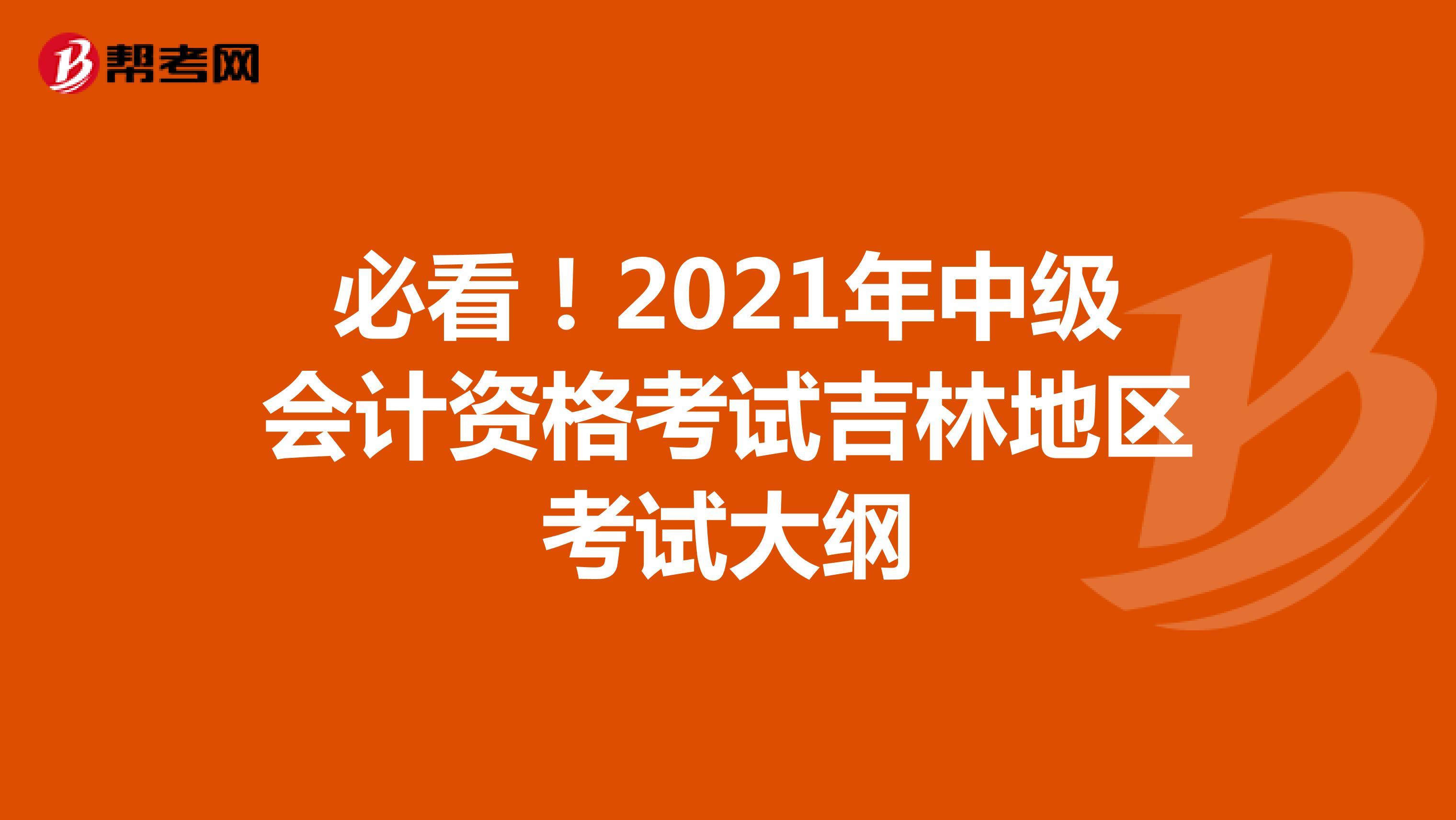 必看!2021年中级会计资格考试吉林地区考试大纲