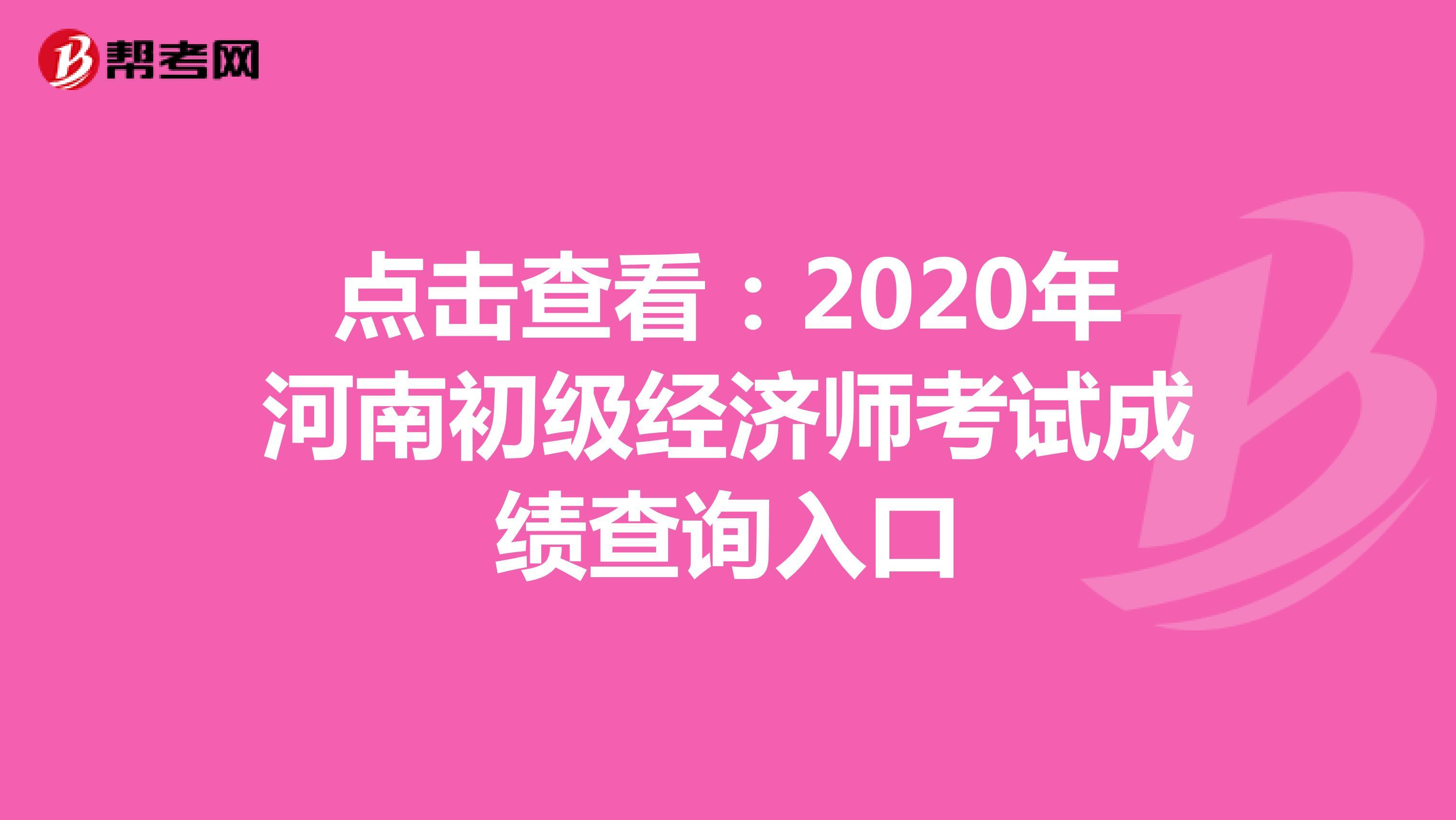 点击查看:2020年河南初级经济师考试成绩查询入口