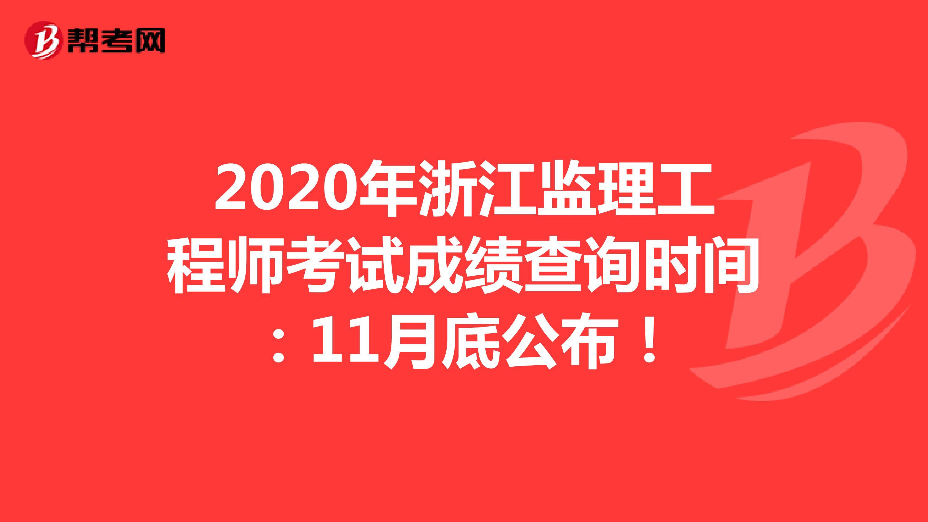 2020年浙江监理工程师考试成绩查询时间:11月底公布!