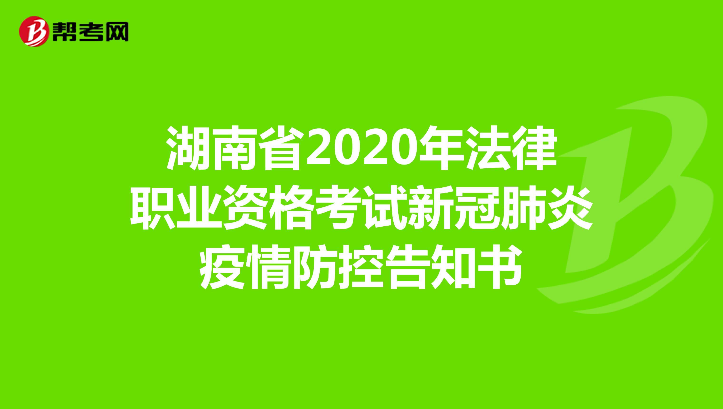 湖南省2020年法律职业资格考试新冠肺炎疫情防控告知书