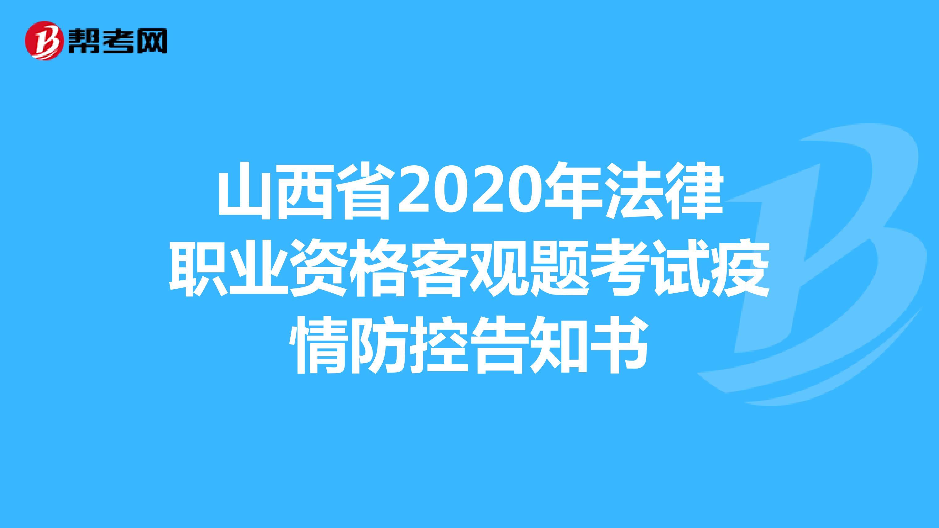 山西省2020年法律职业资格客观题考试疫情防控告知书