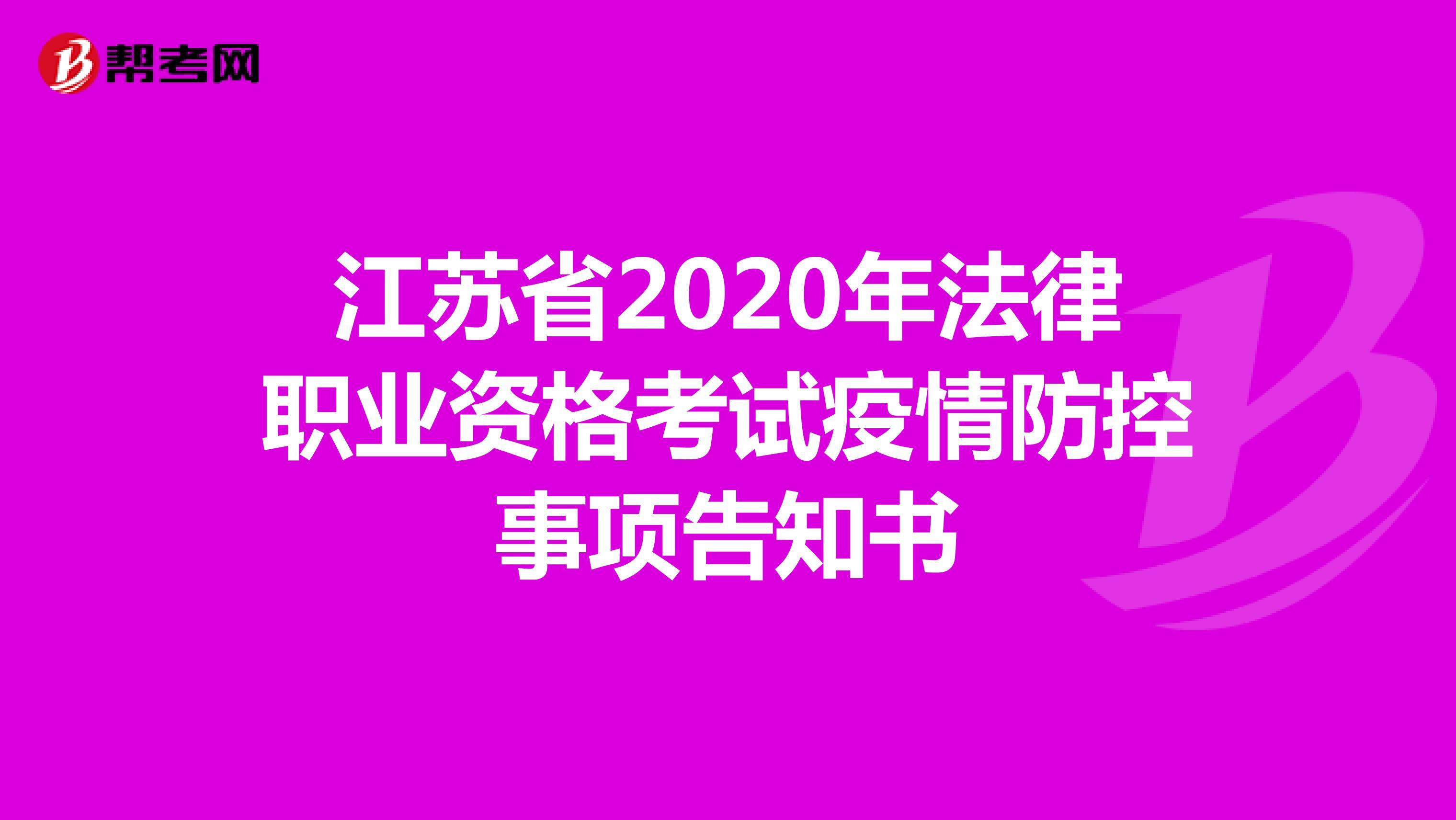 江苏省2020年法律职业资格考试疫情防控事项告知书