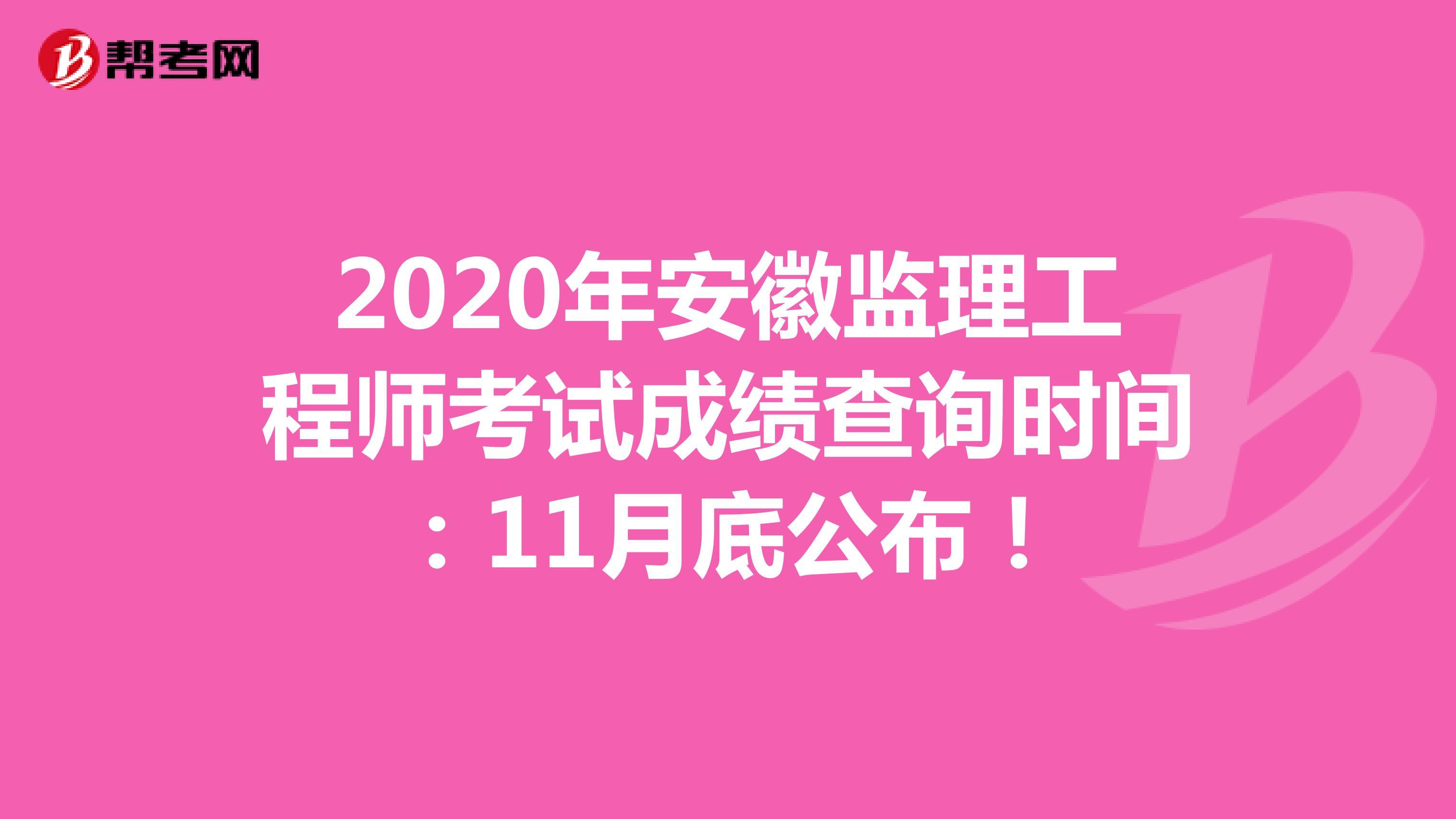 2020年安徽监理工程师考试成绩查询时间:11月底公布!