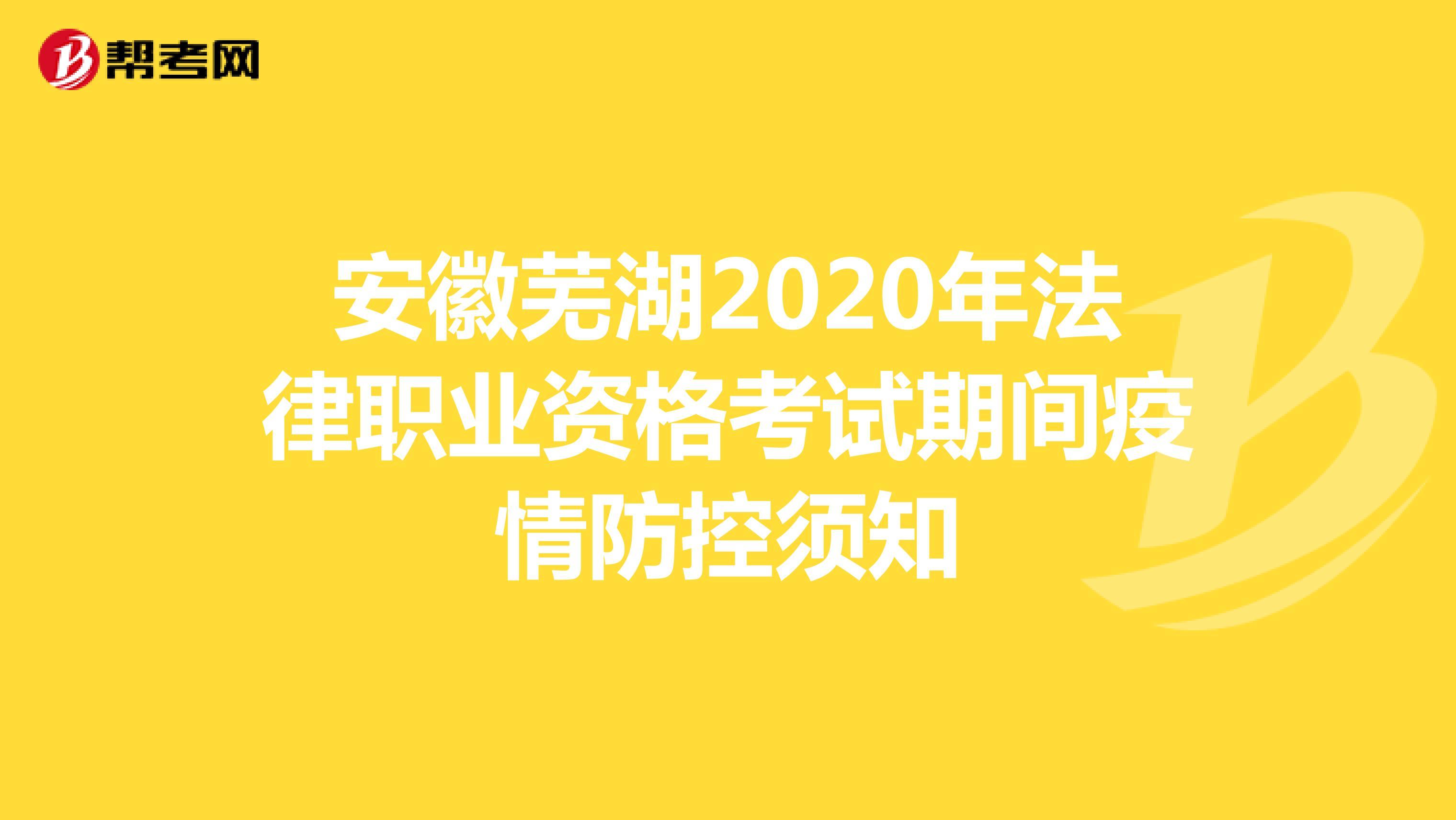安徽芜湖2020年法律职业资格考试期间疫情防控须知