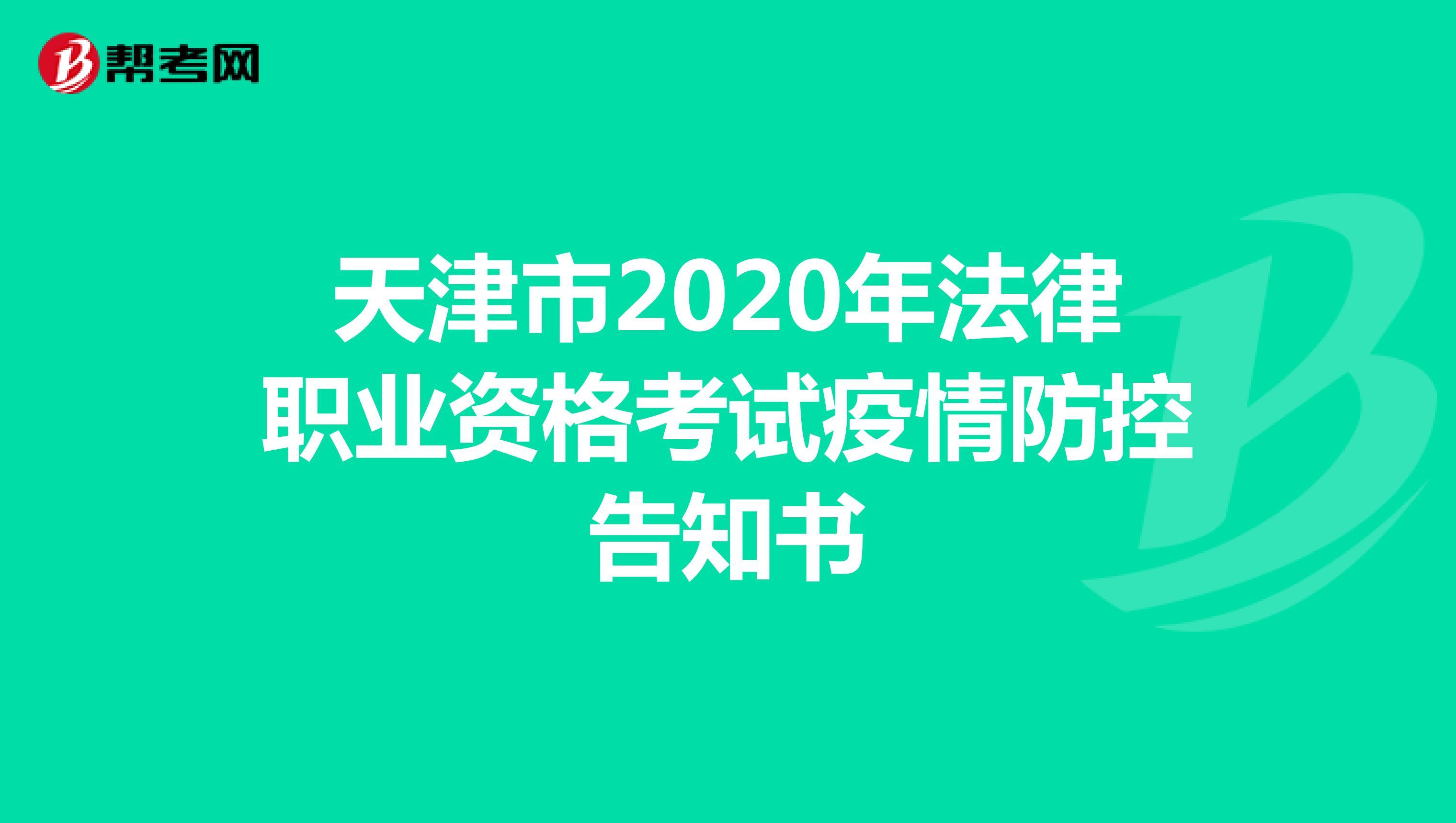 天津市2020年法律职业资格考试疫情防控告知书