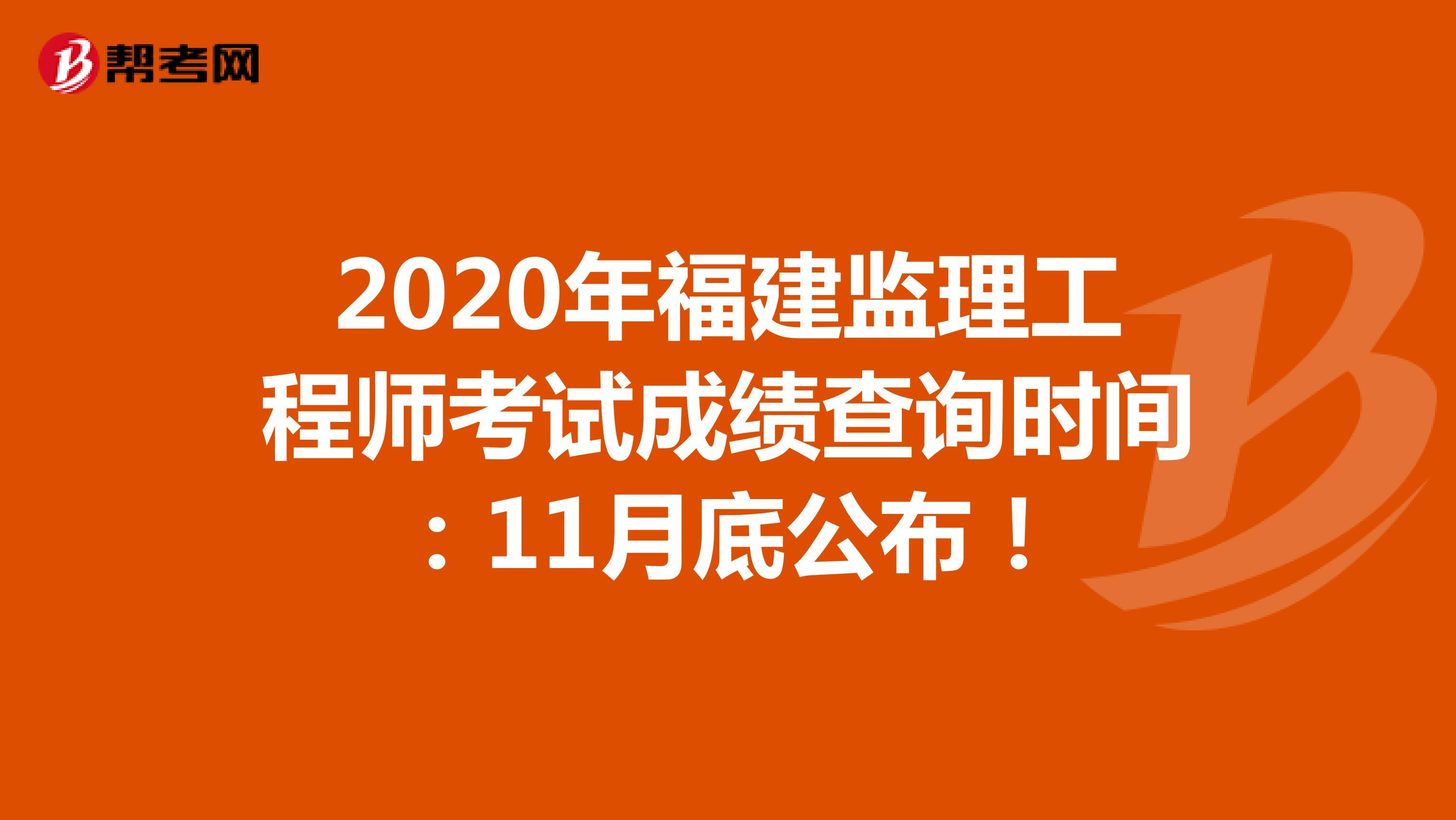 2020年福建监理工程师考试成绩查询时间:11月底公布!