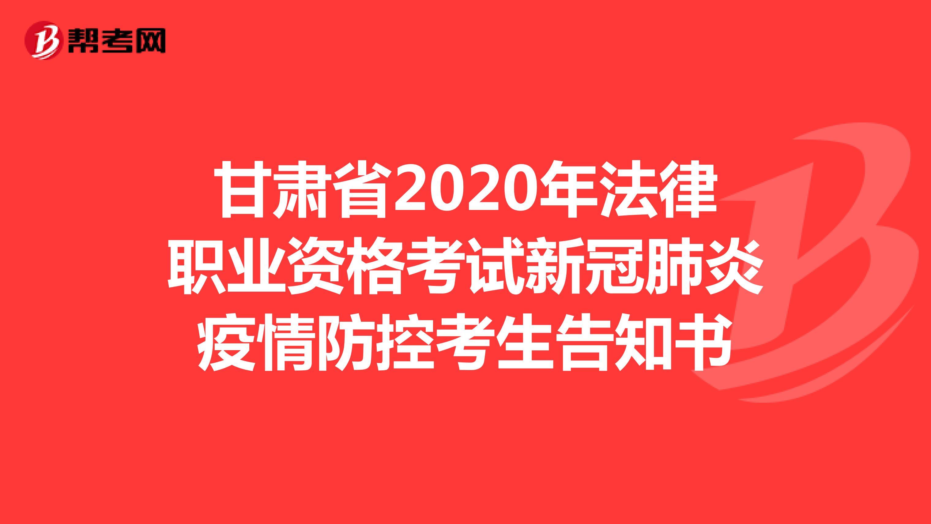 甘肃省2020年法律职业资格考试新冠肺炎疫情防控考生告知书