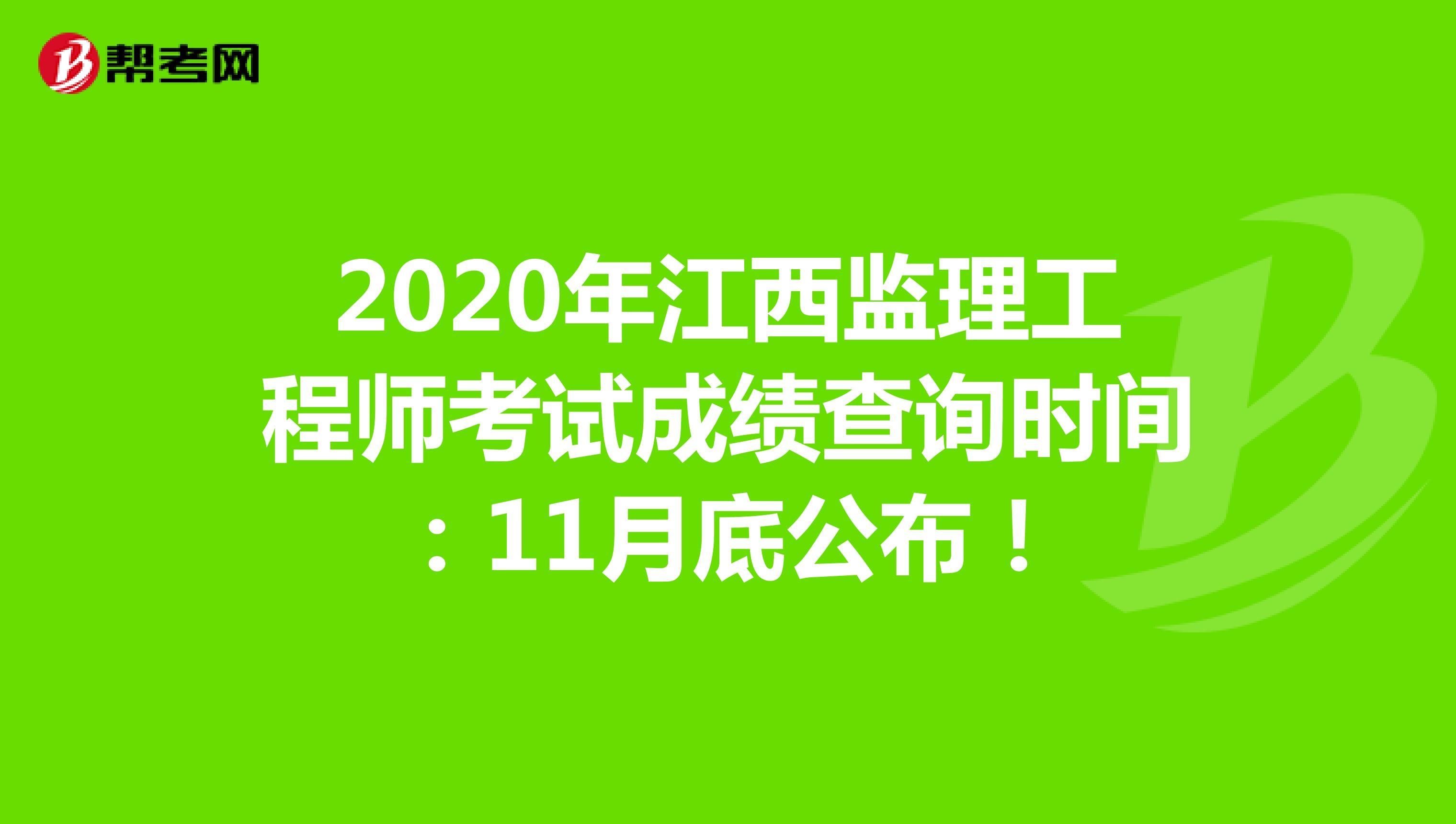 2020年江西监理工程师考试成绩查询时间:11月底公布!