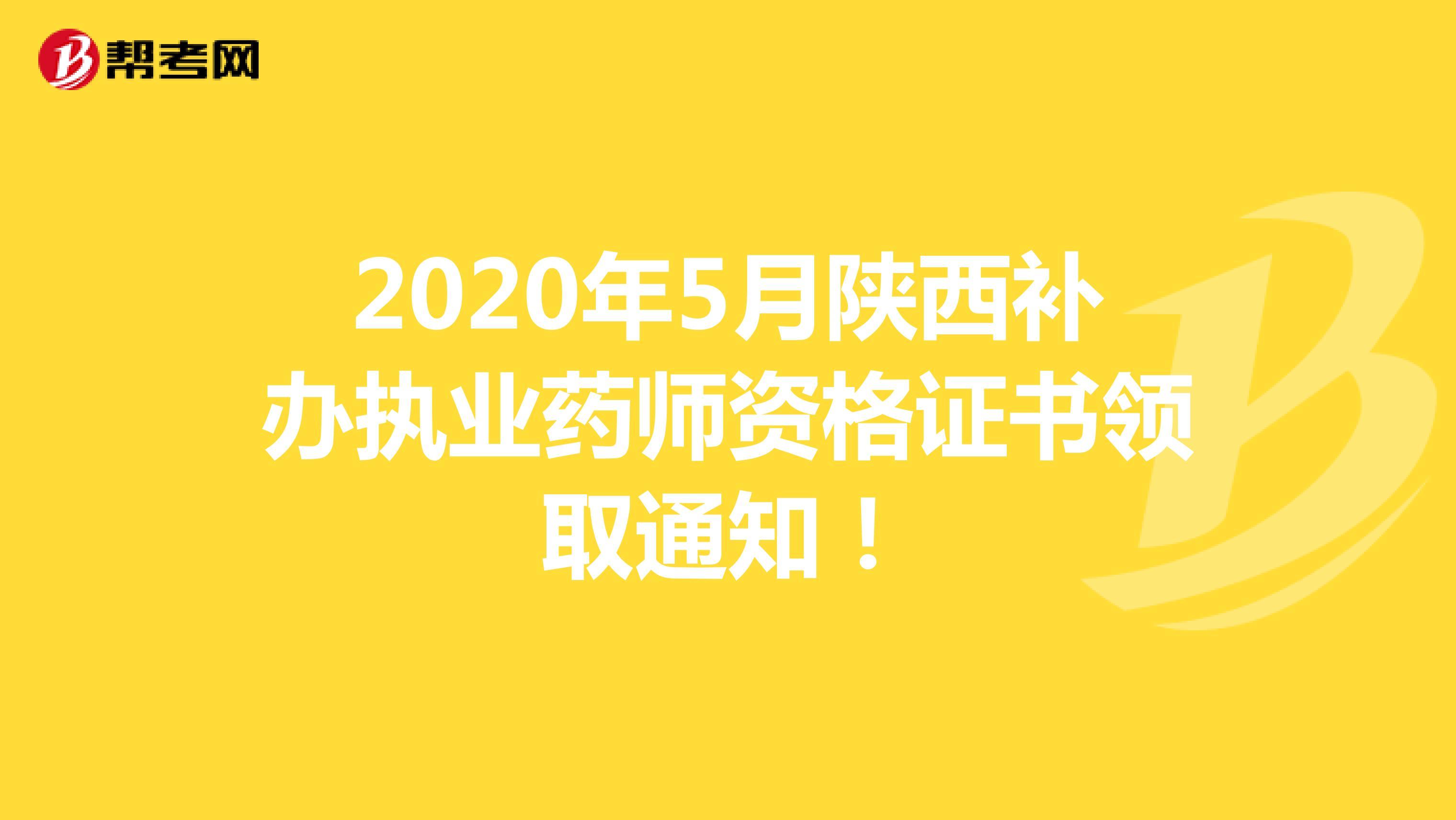 2020年5月陕西补办执业药师资格证书领取通知!