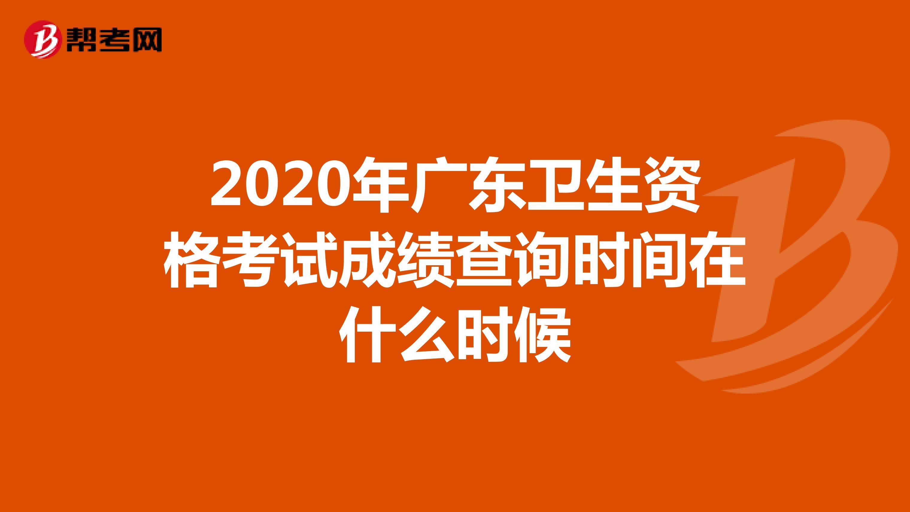 2020年广东卫生资格考试成绩查询时间在什么时候