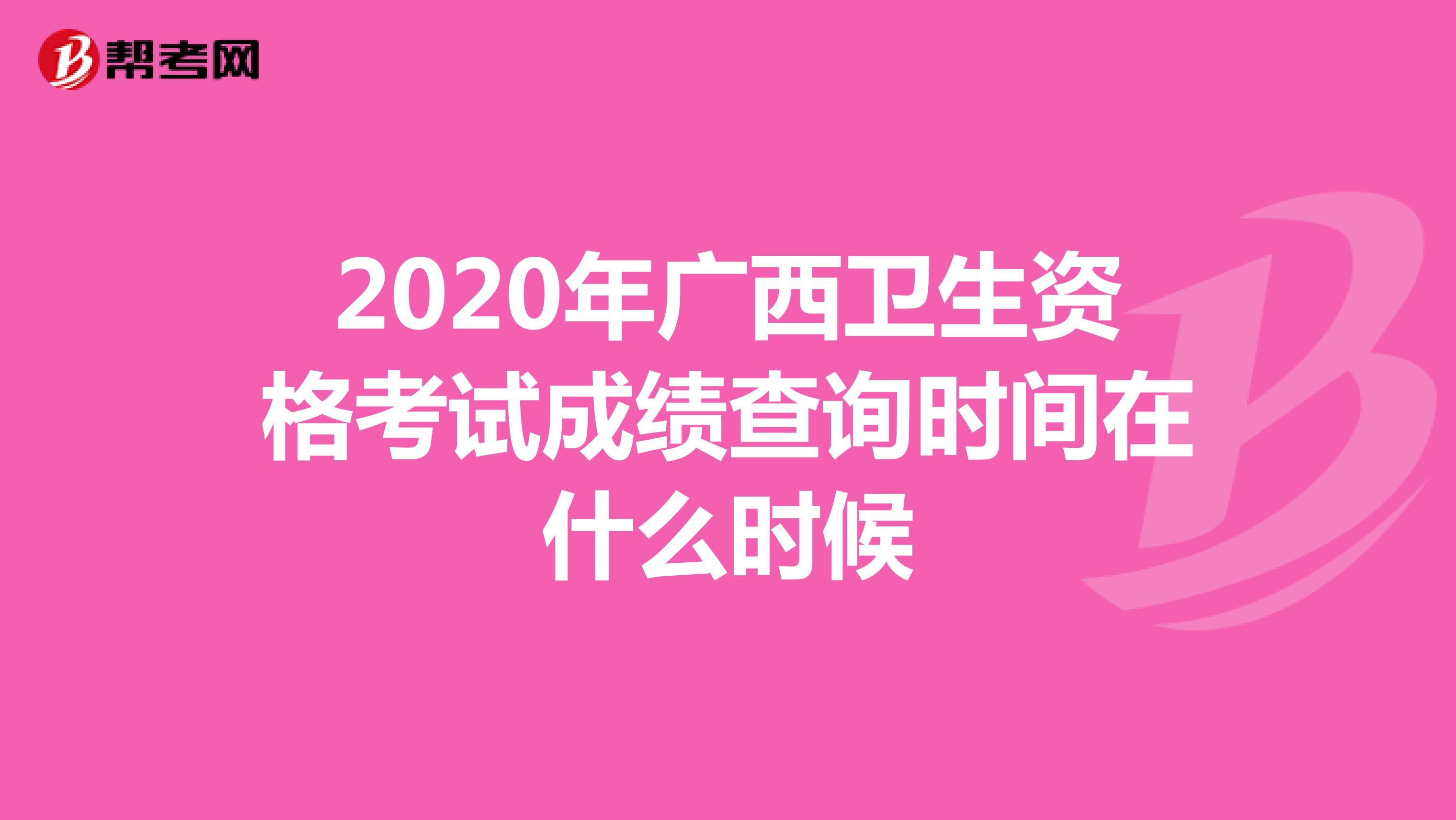 2020年广西卫生资格考试成绩查询时间在什么时候