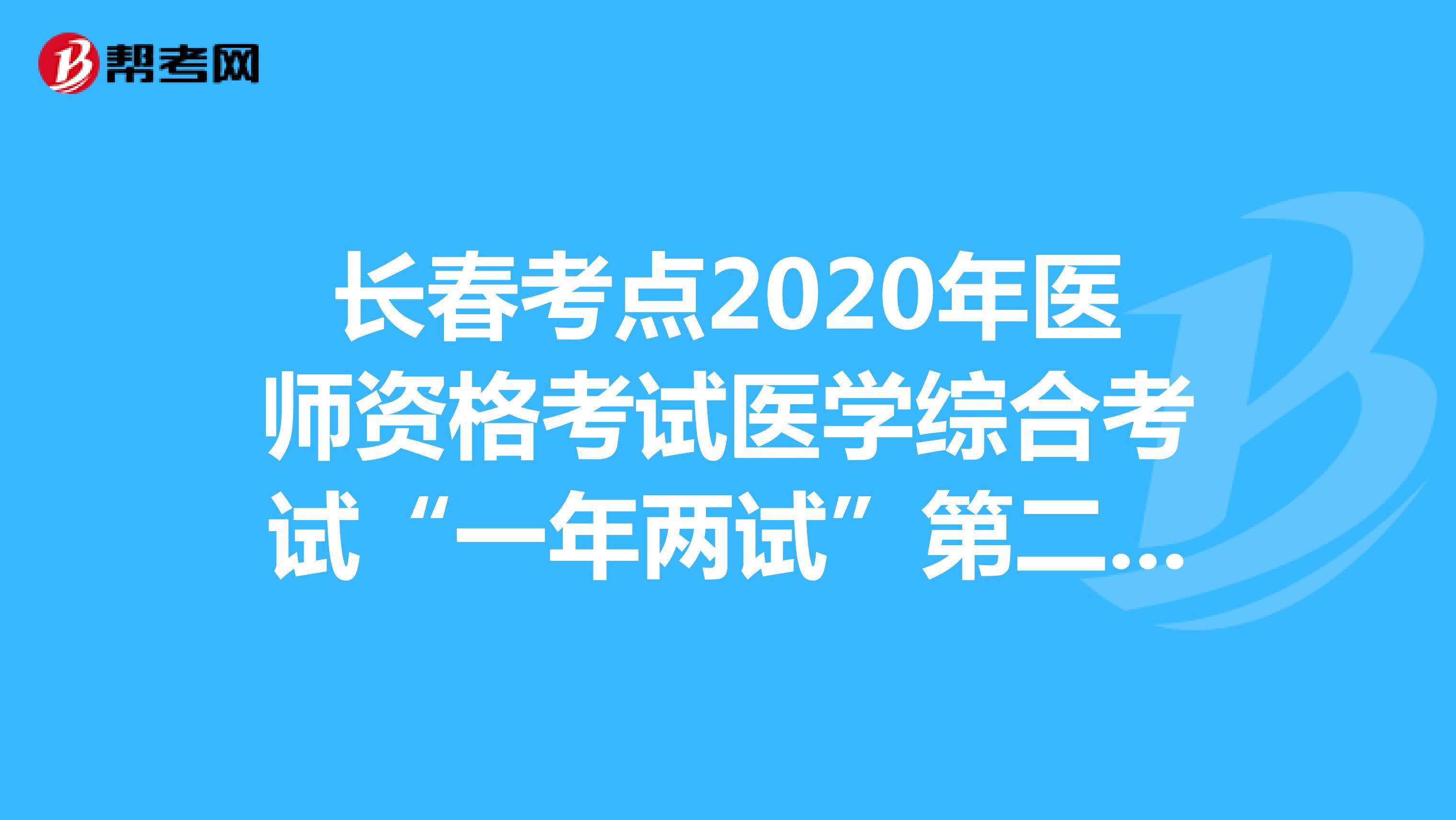 """长春考点2020年医师资格考试医学综合考试""""一年两试""""第二试公告"""