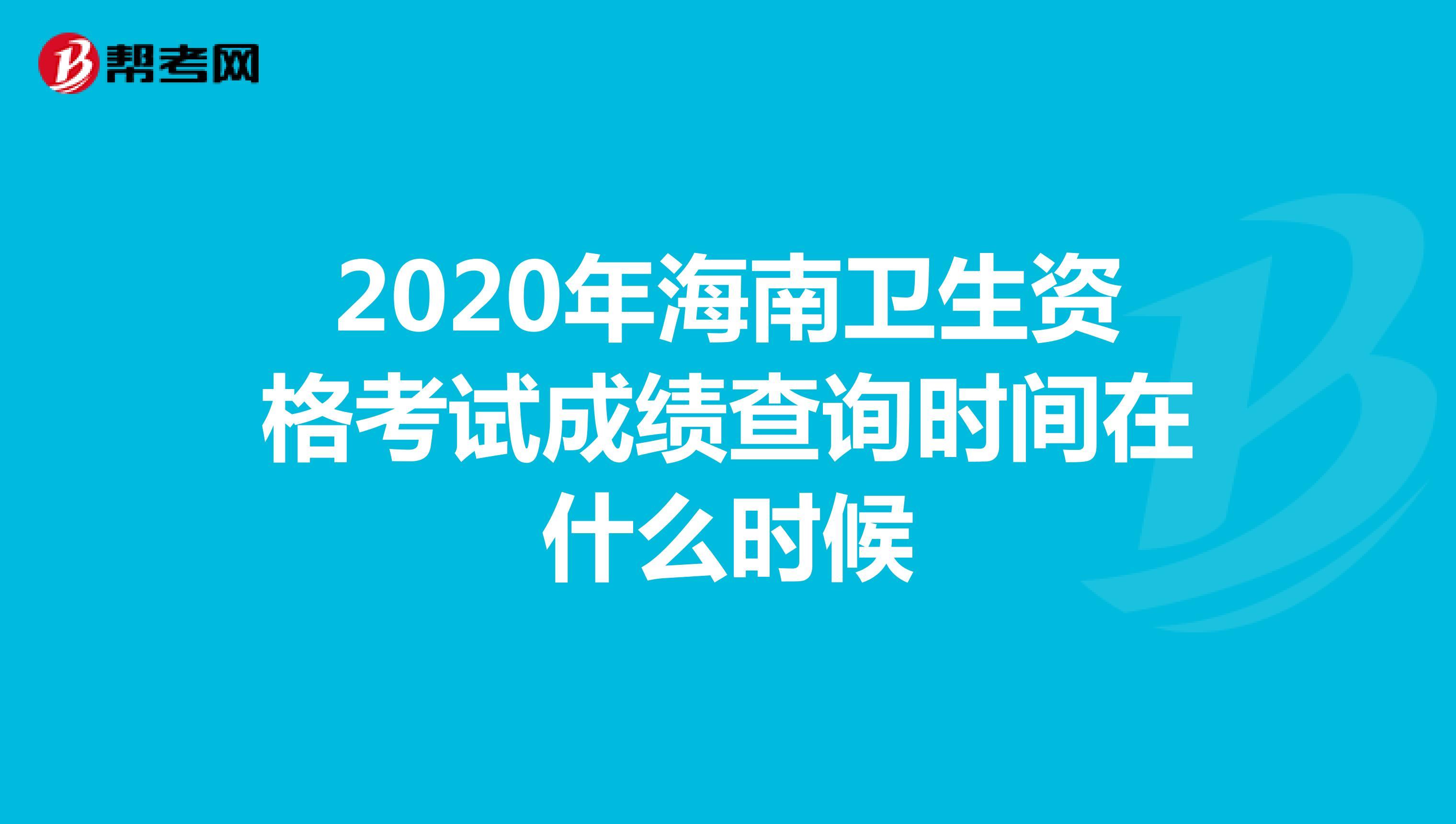 2020年海南卫生资格考试成绩查询时间在什么时候