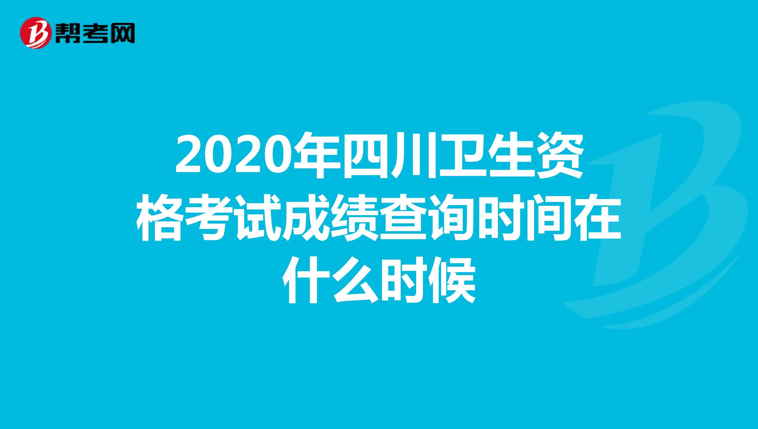 2020年四川卫生资格考试成绩查询时间在什么时候
