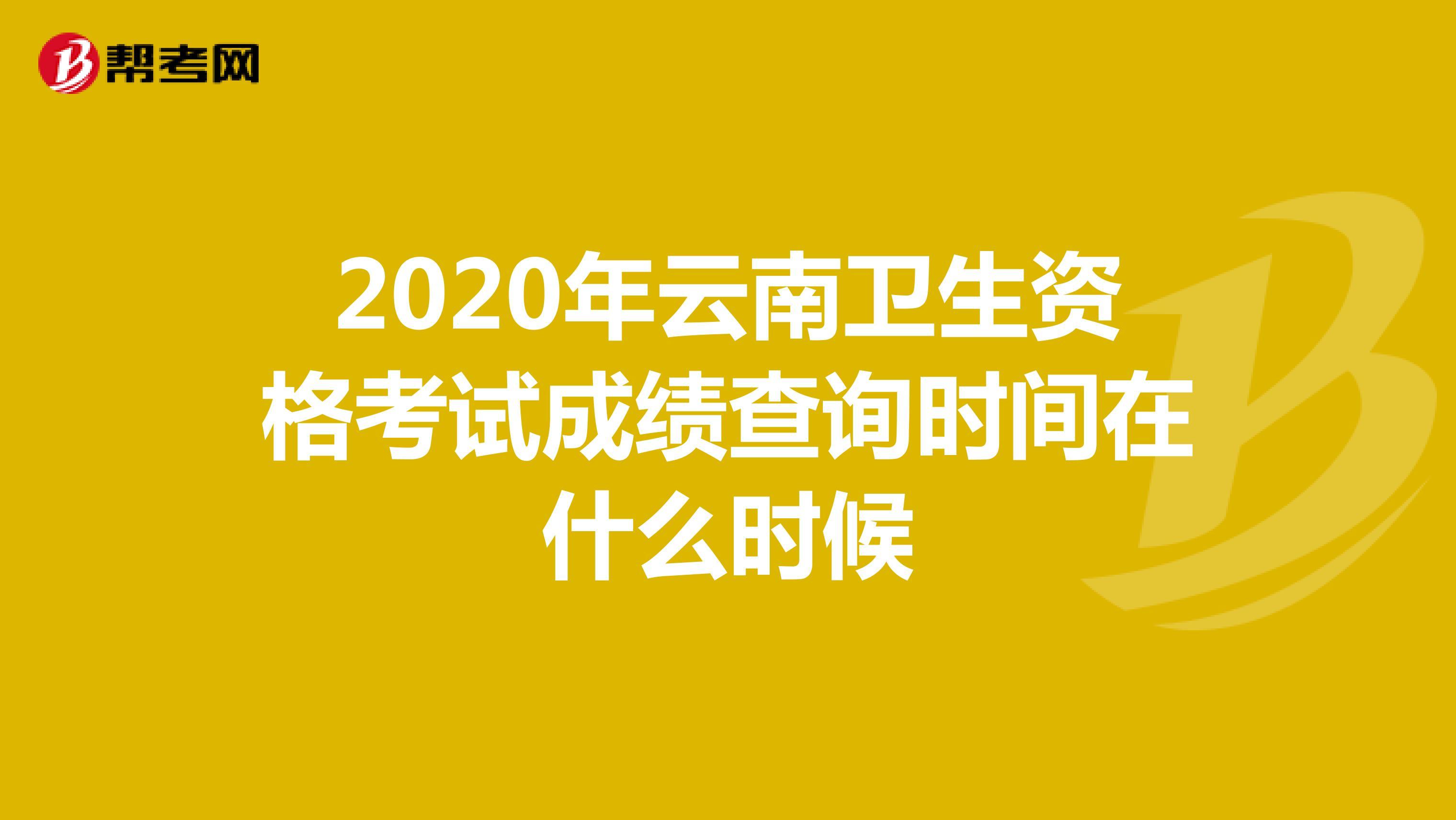 2020年云南卫生资格考试成绩查询时间在什么时候