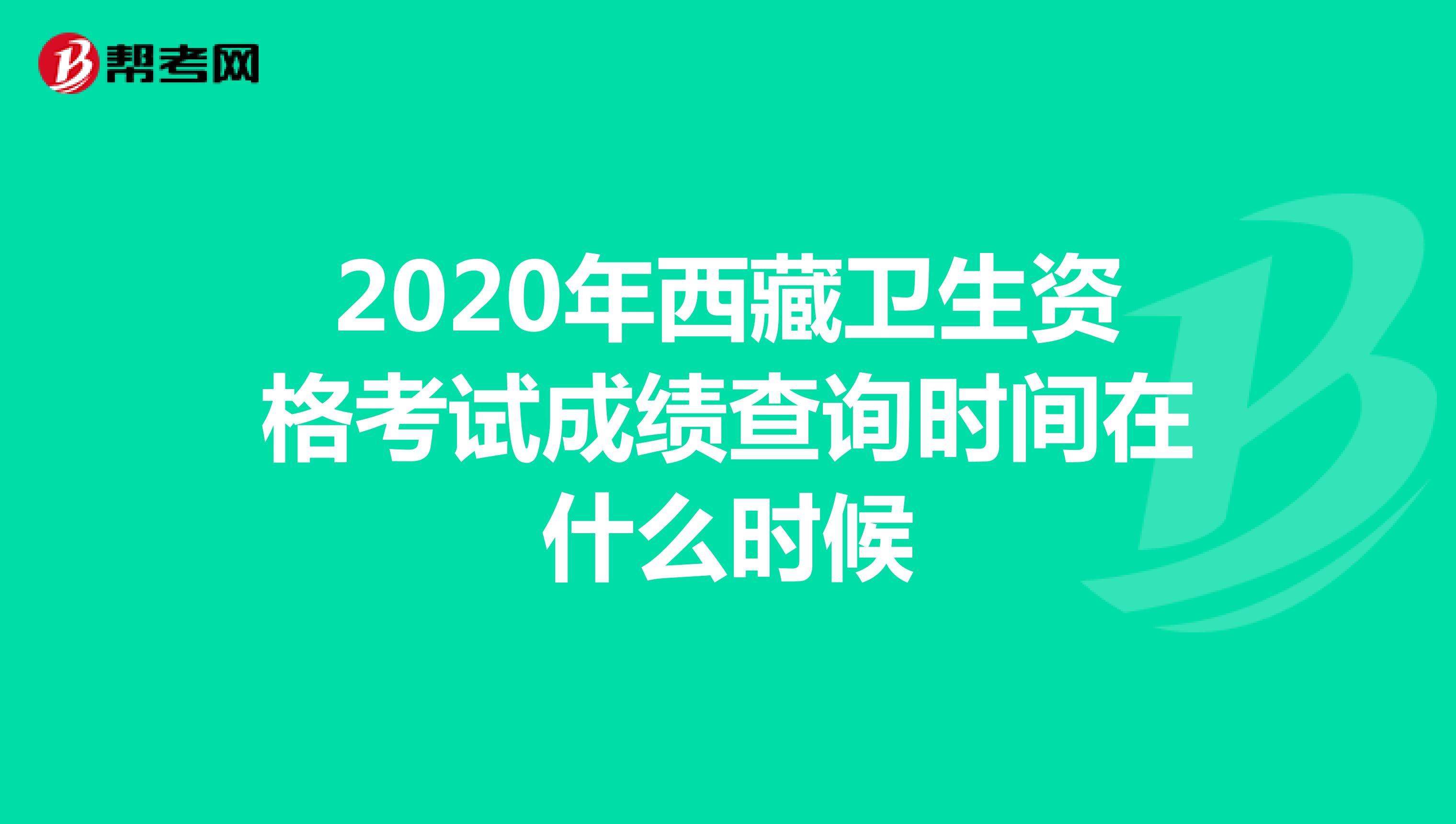 2020年西藏卫生资格考试成绩查询时间在什么时候