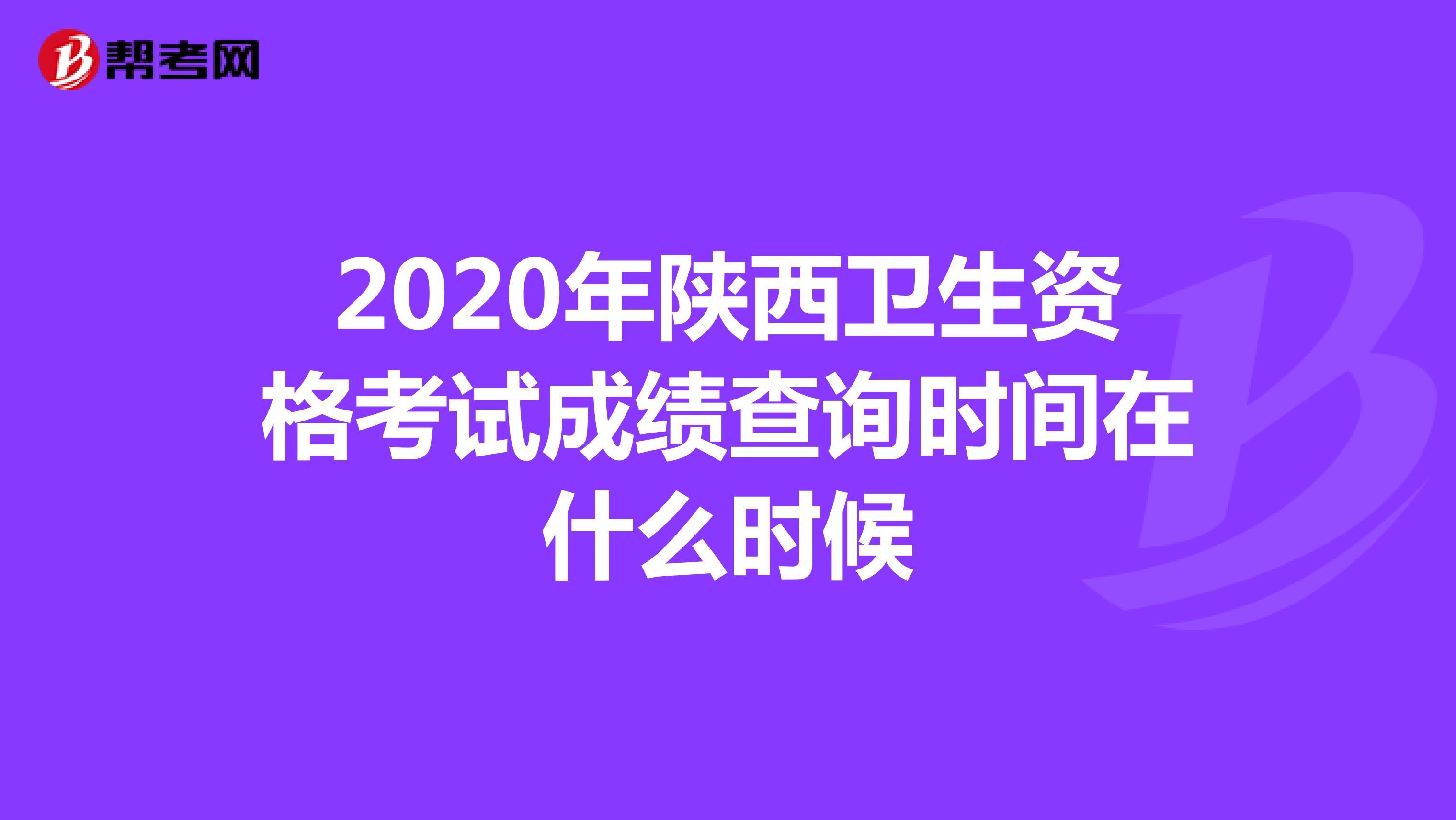 2020年陕西卫生资格考试成绩查询时间在什么时候